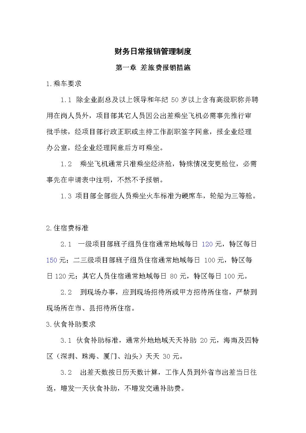 财务日常报销管理新规制度.doc