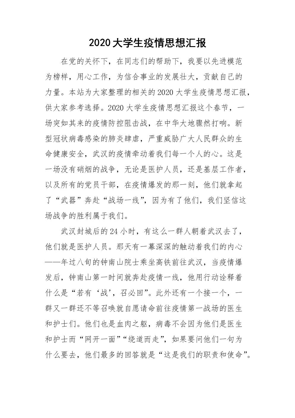 2020大学生疫情思想汇报.doc