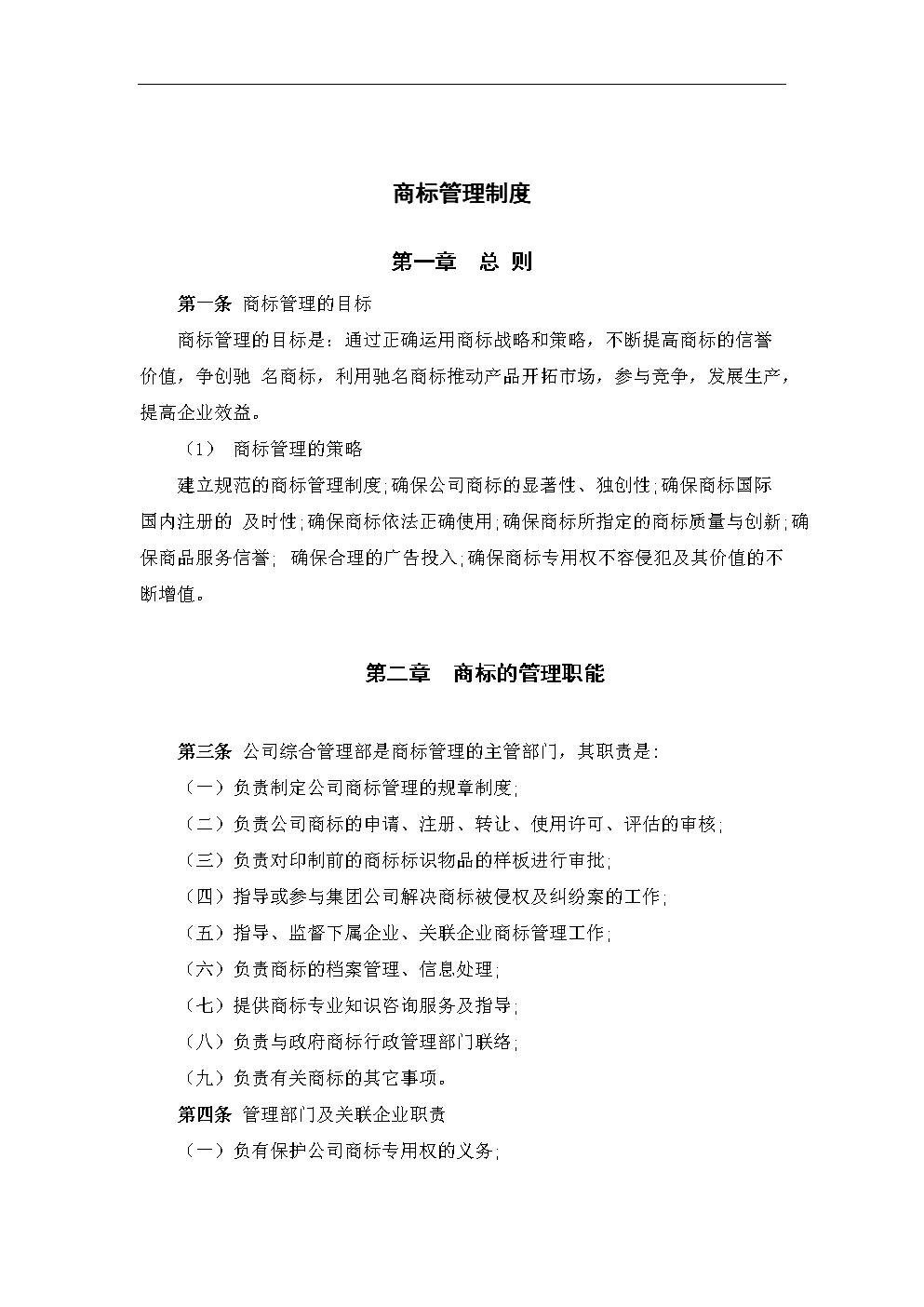 建材公司形象宣传类制度模版.doc