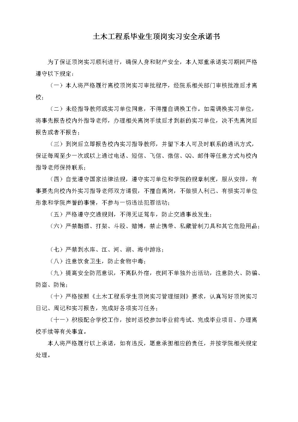 大学系毕业生顶岗实习安全承诺书模版.doc
