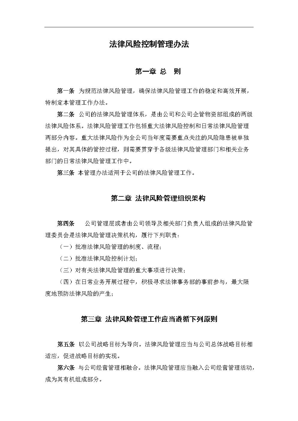 建材公司法律事务管理类模版.doc