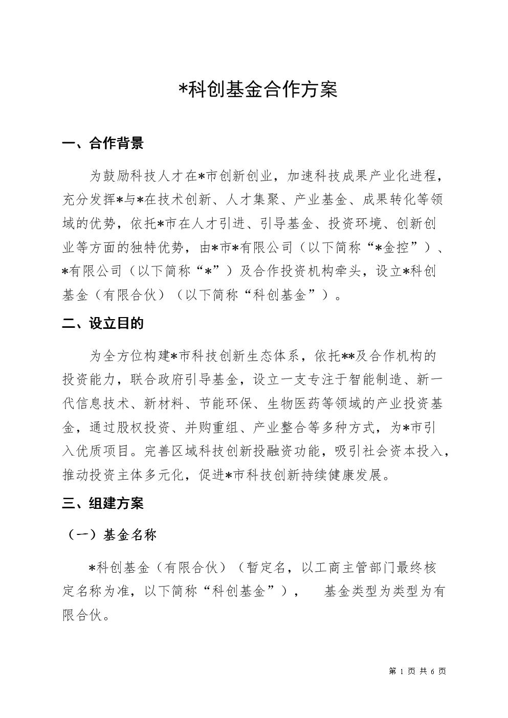 政府科创基金合作方案模版.doc