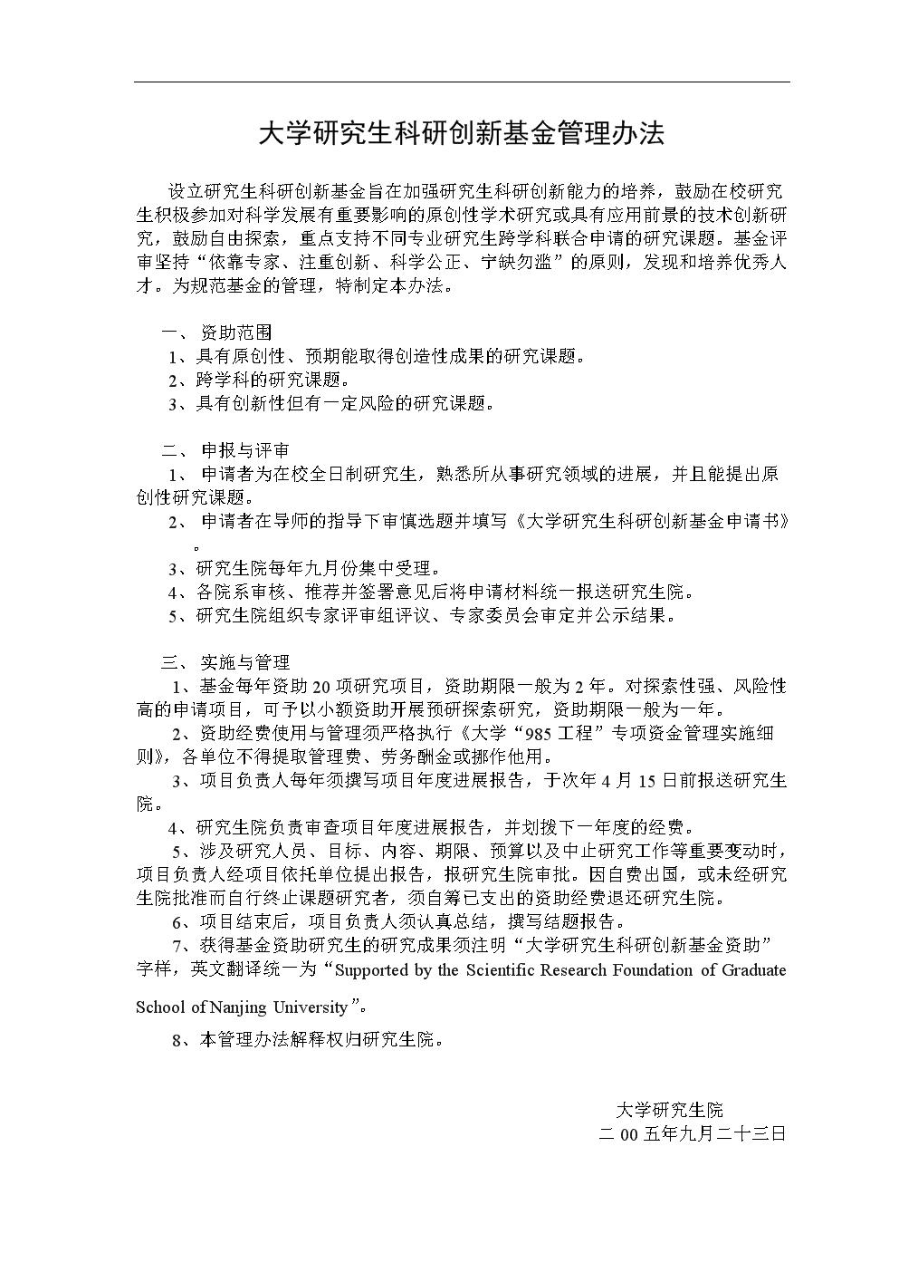 大学研究生科研创新基金管理办法模版.doc