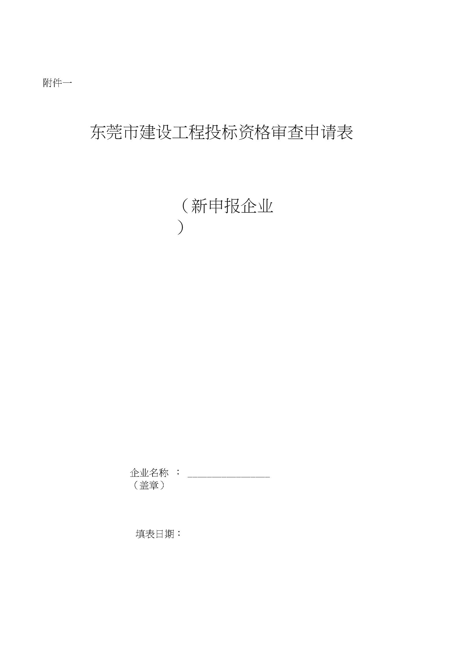 东莞市建设工程投标资格审查申请表.docx