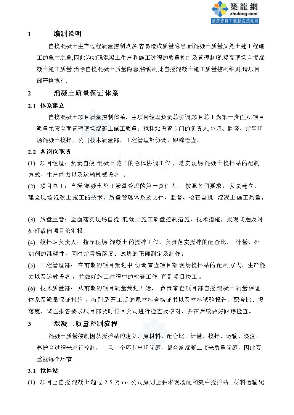 自搅混凝土施工质量控制细则.doc