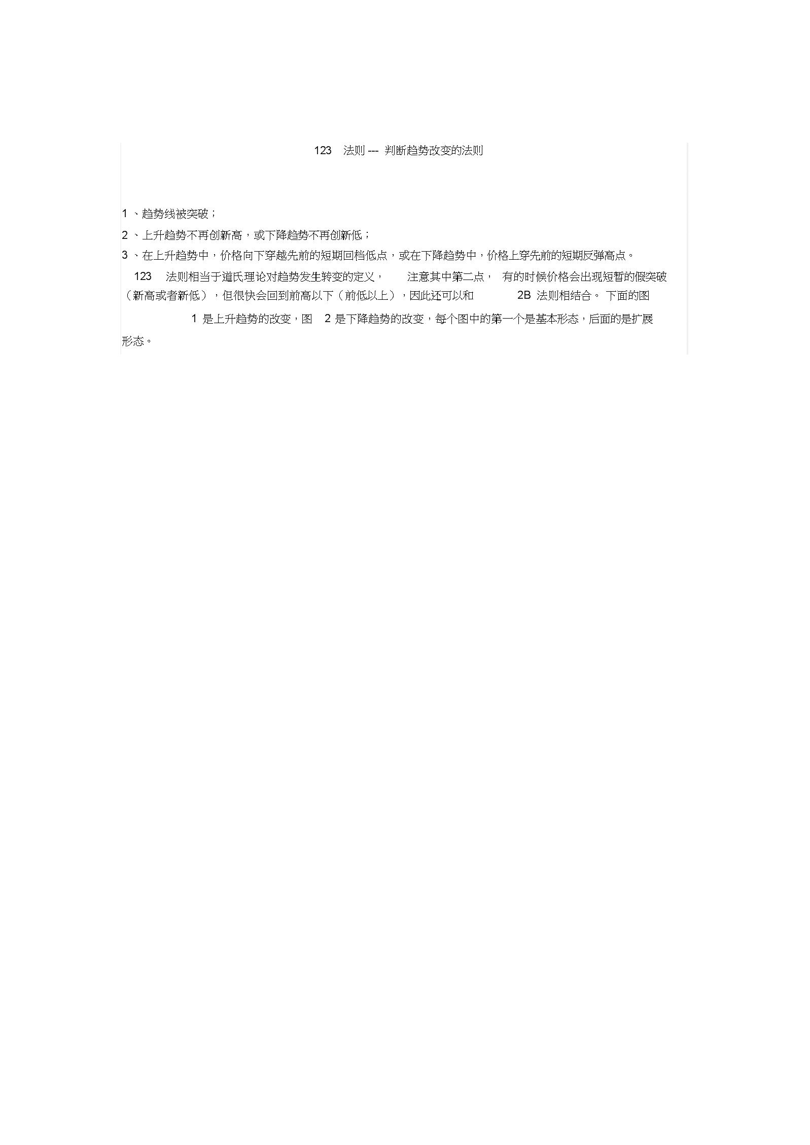 123法则+缠论图解+洛氏交易买卖.docx