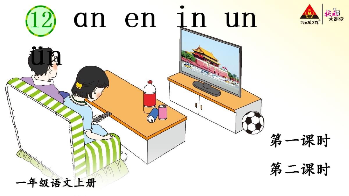 12 ɑn en in un ün【交互版】】  小学课程   参考.ppt