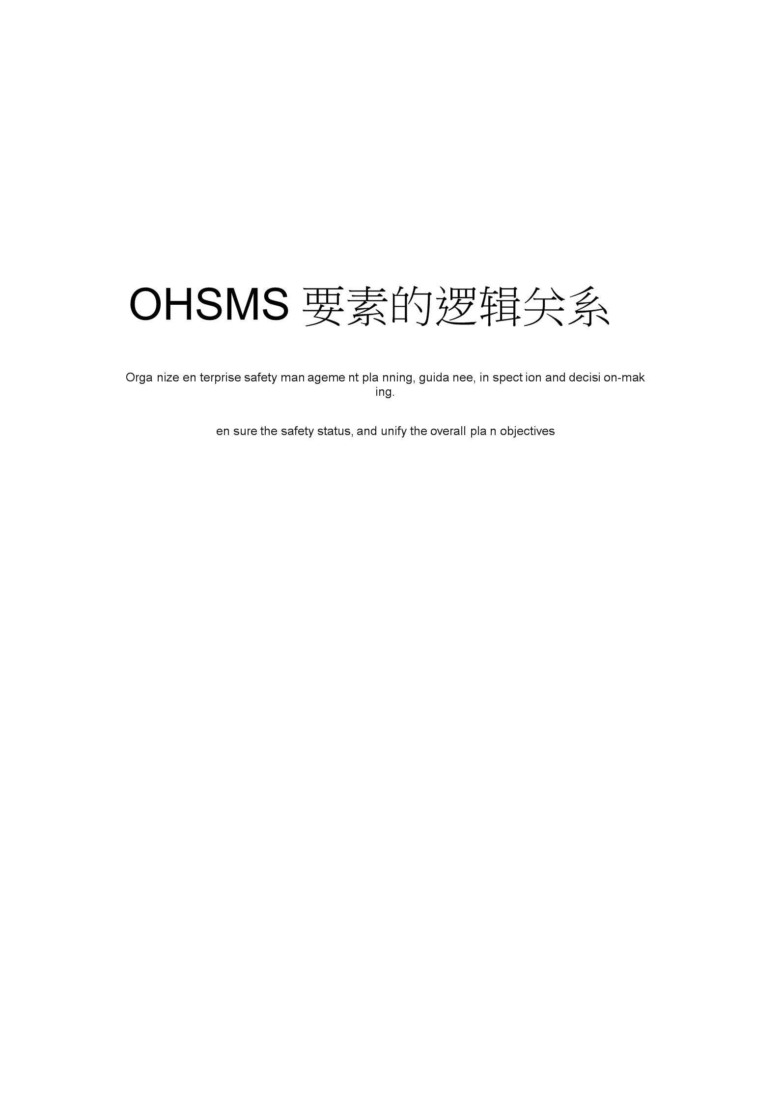 OHSMS要素的逻辑关系.docx