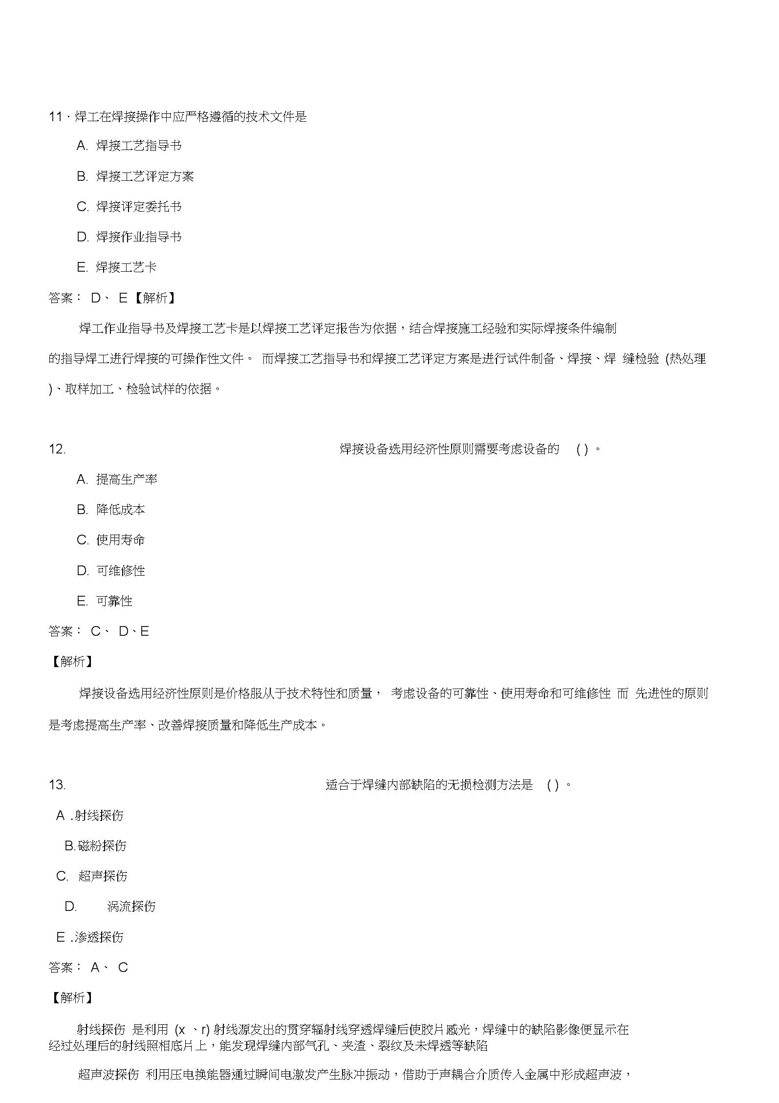一级机电实务考点解析(二).docx