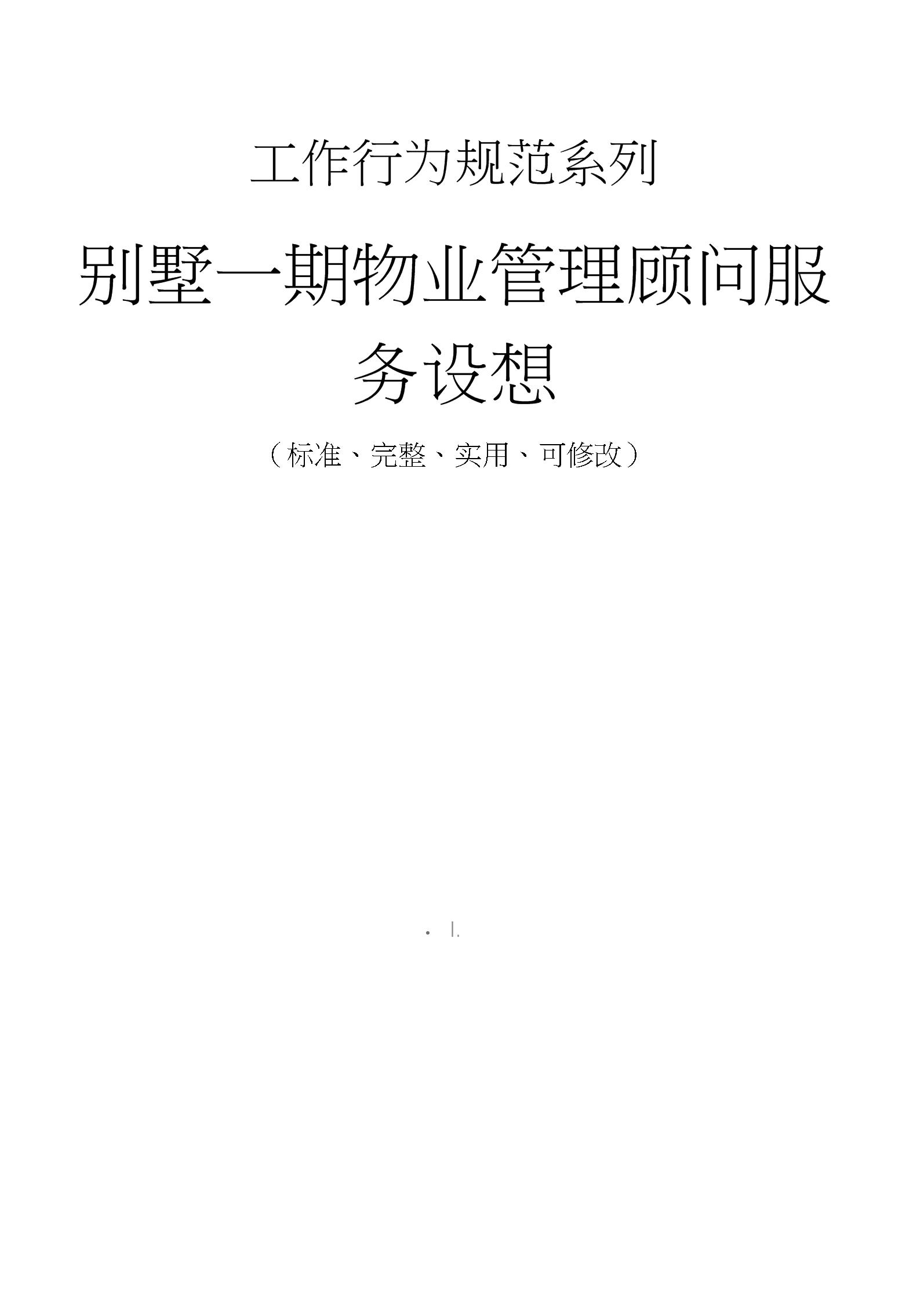 别墅一期物业管理顾问服务设想.docx