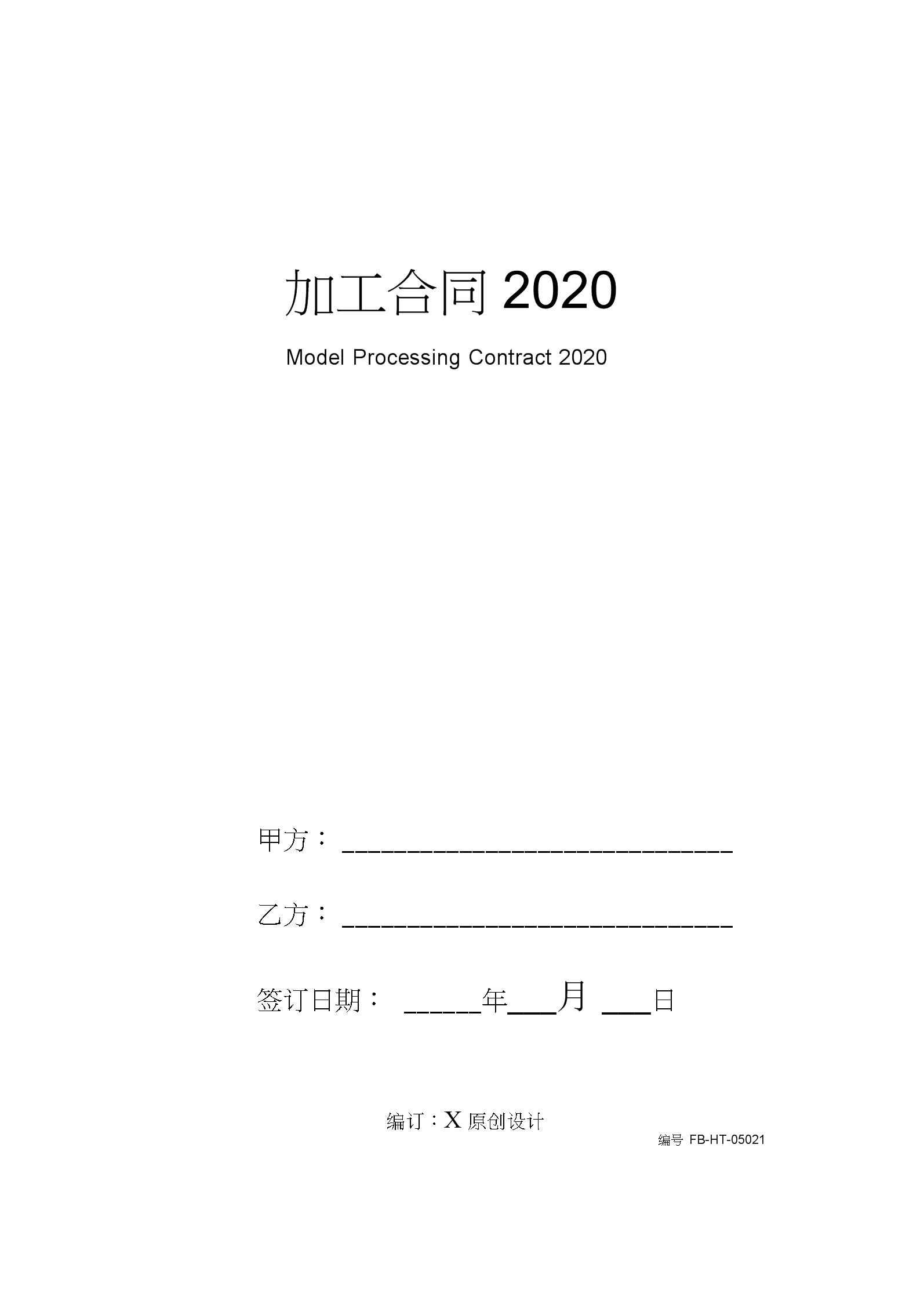 加工合同模板2020.docx