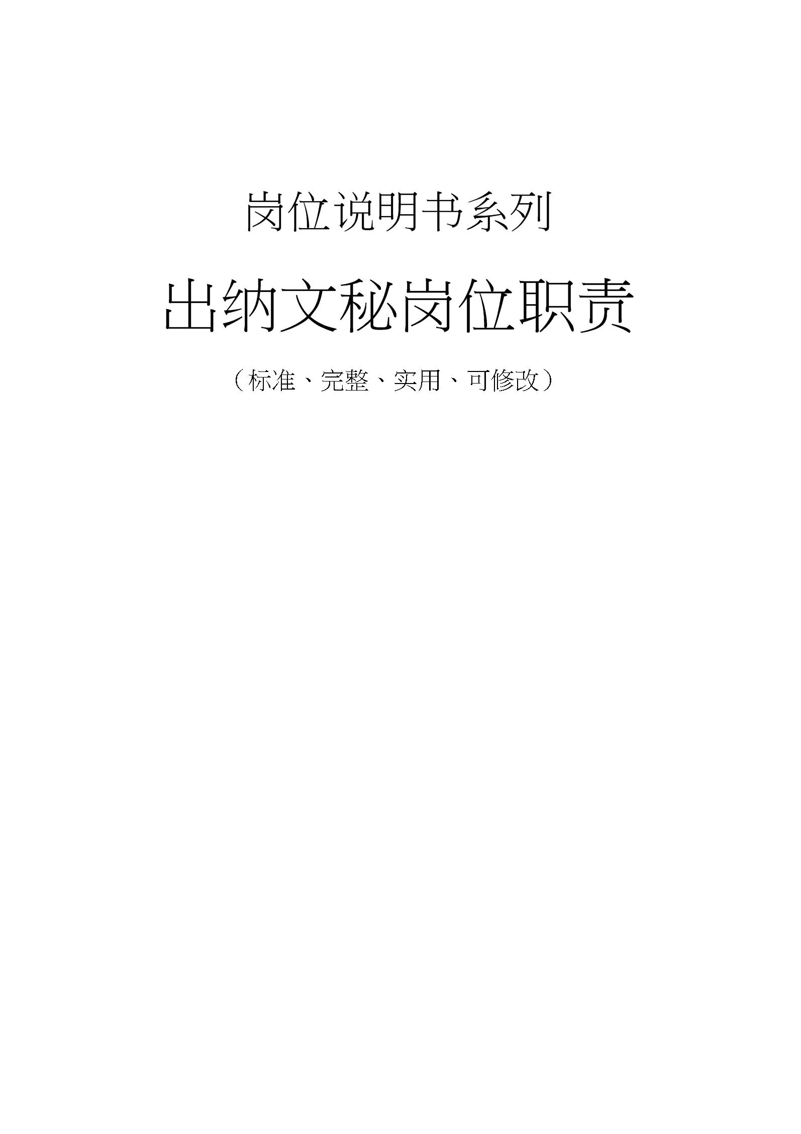 出纳文秘岗位职责.docx