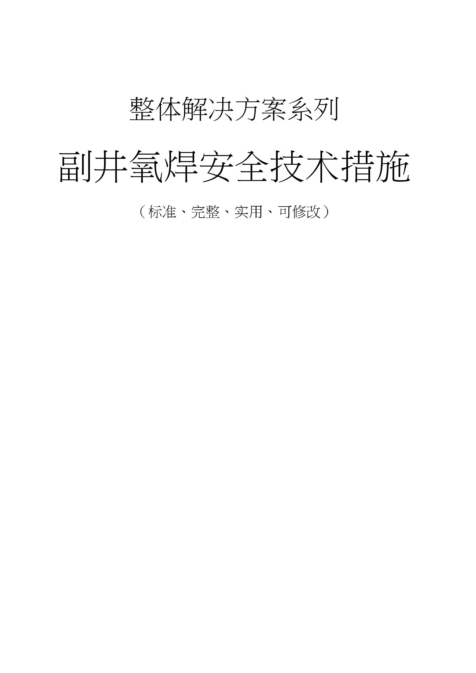 副井氧焊安全技术措施方案.docx