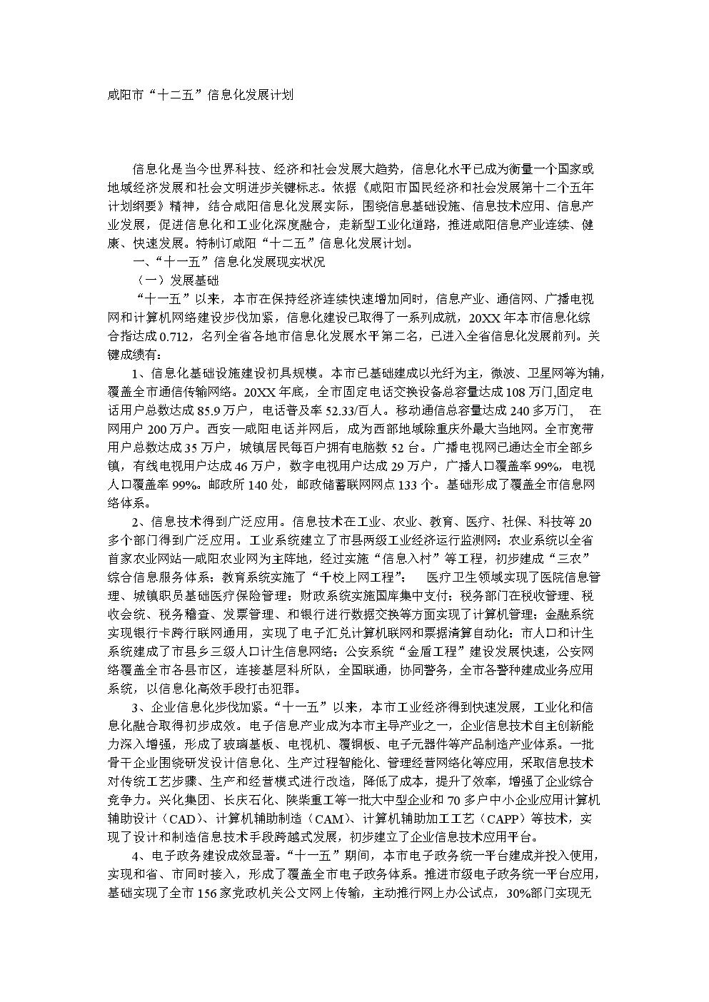 咸阳市十二五信息化发展指导规划方案.doc