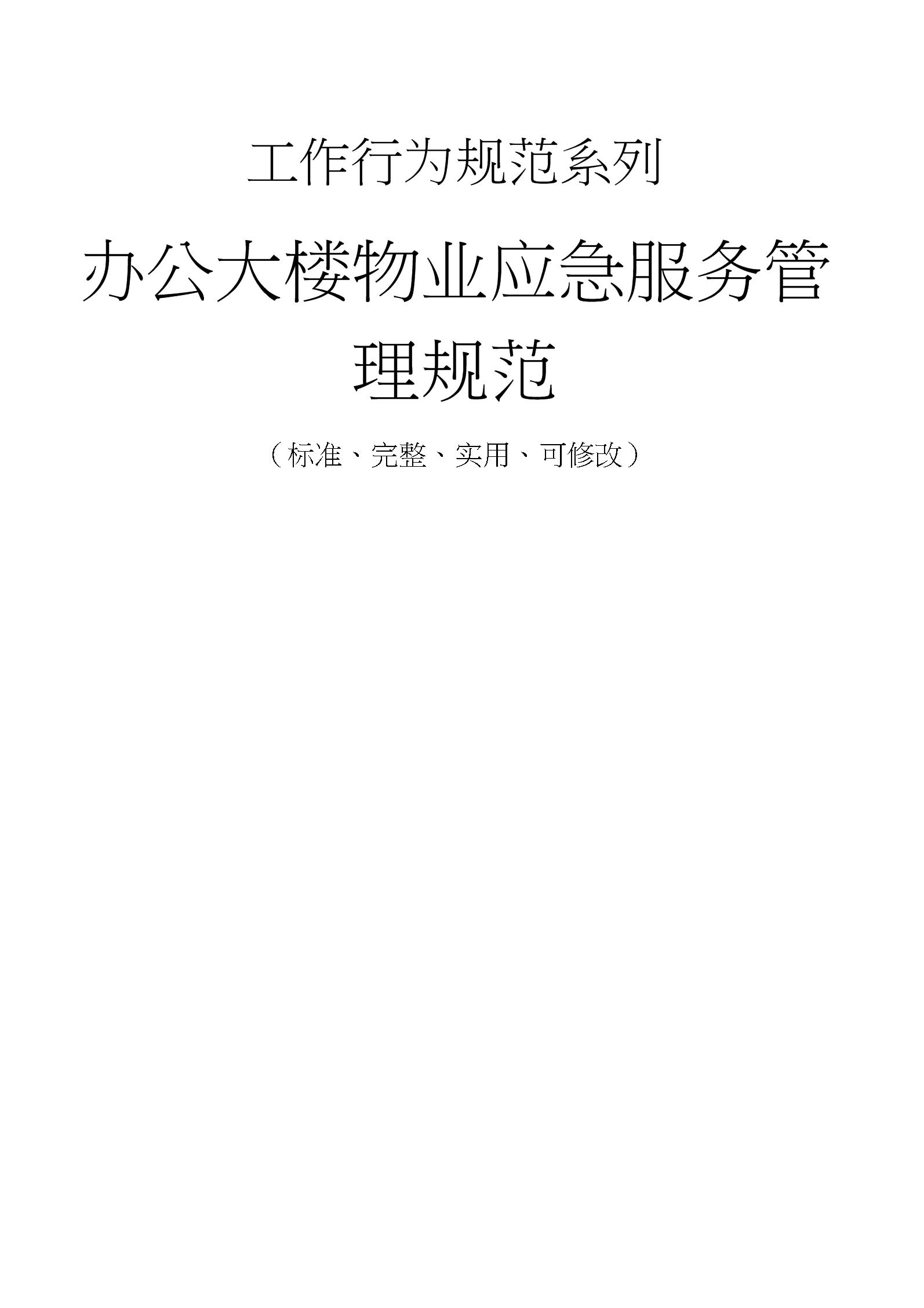 办公大楼物业应急服务管理规范样本.docx