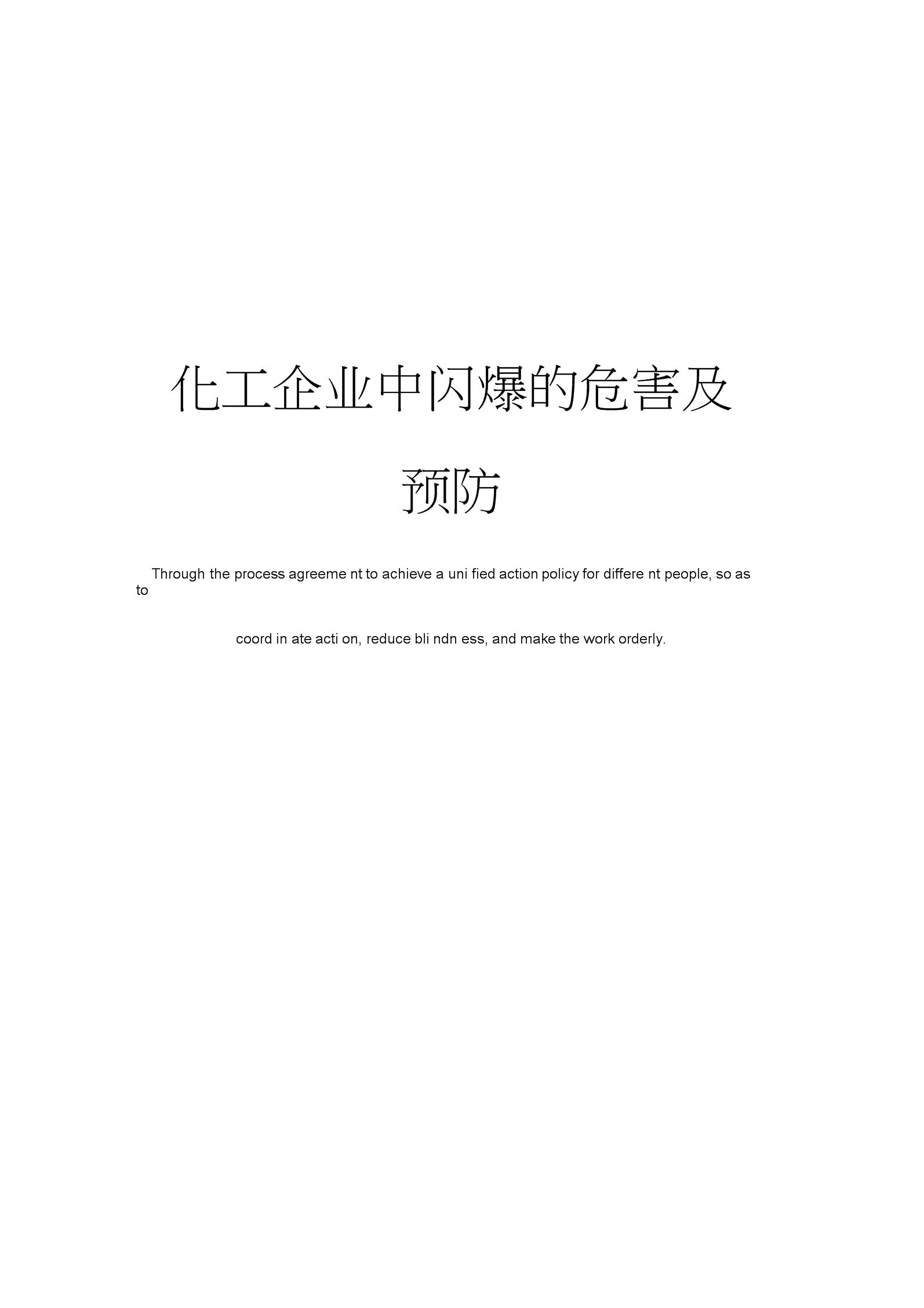 化工企业中闪爆的危害及预防.docx