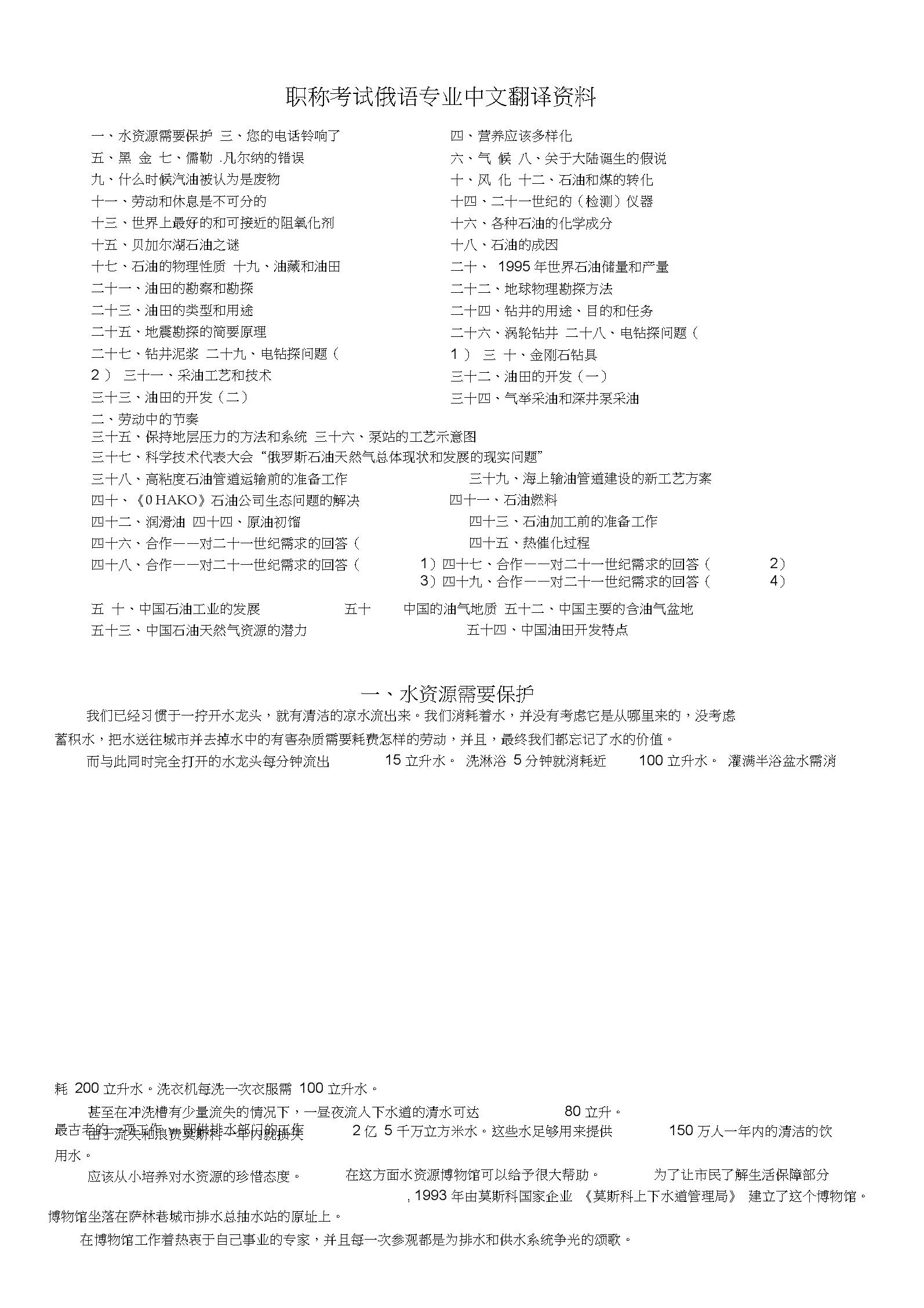 中级职称俄语(中文翻译A4).docx