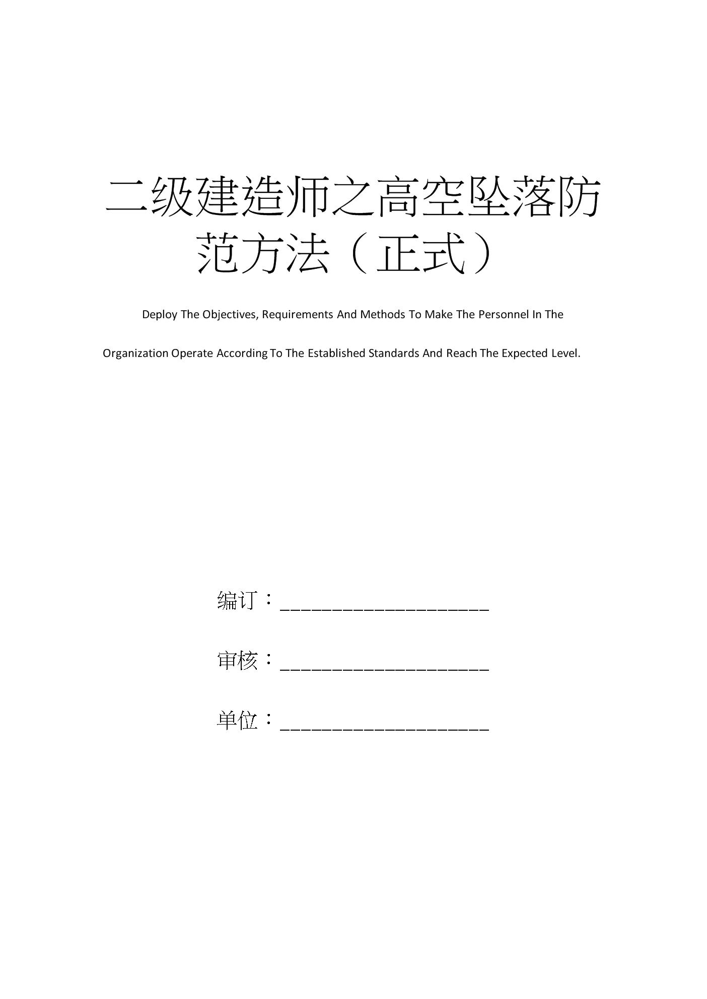 二级建造师之高空坠落防范方法.docx