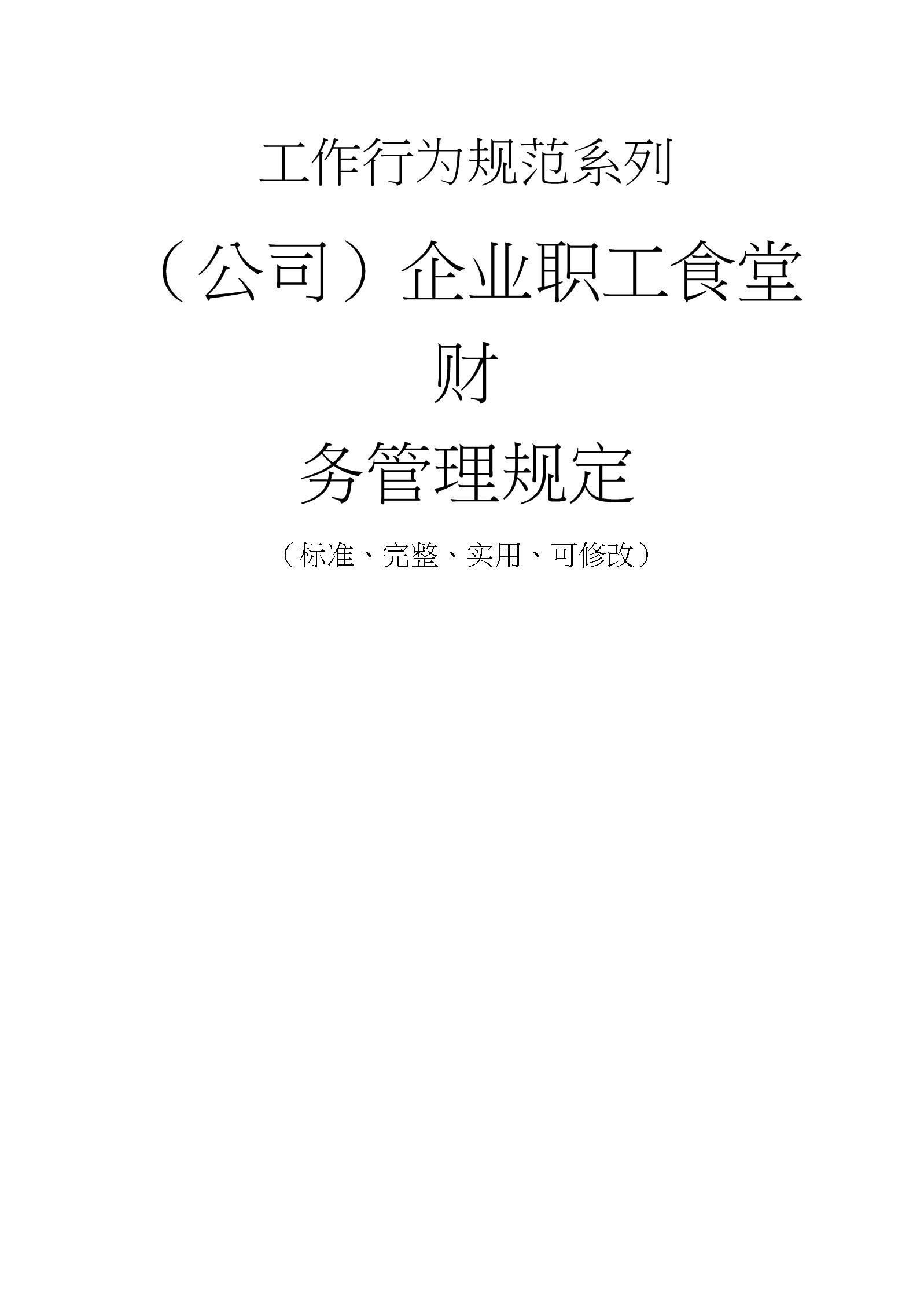企业职工食堂财务管理规定.docx
