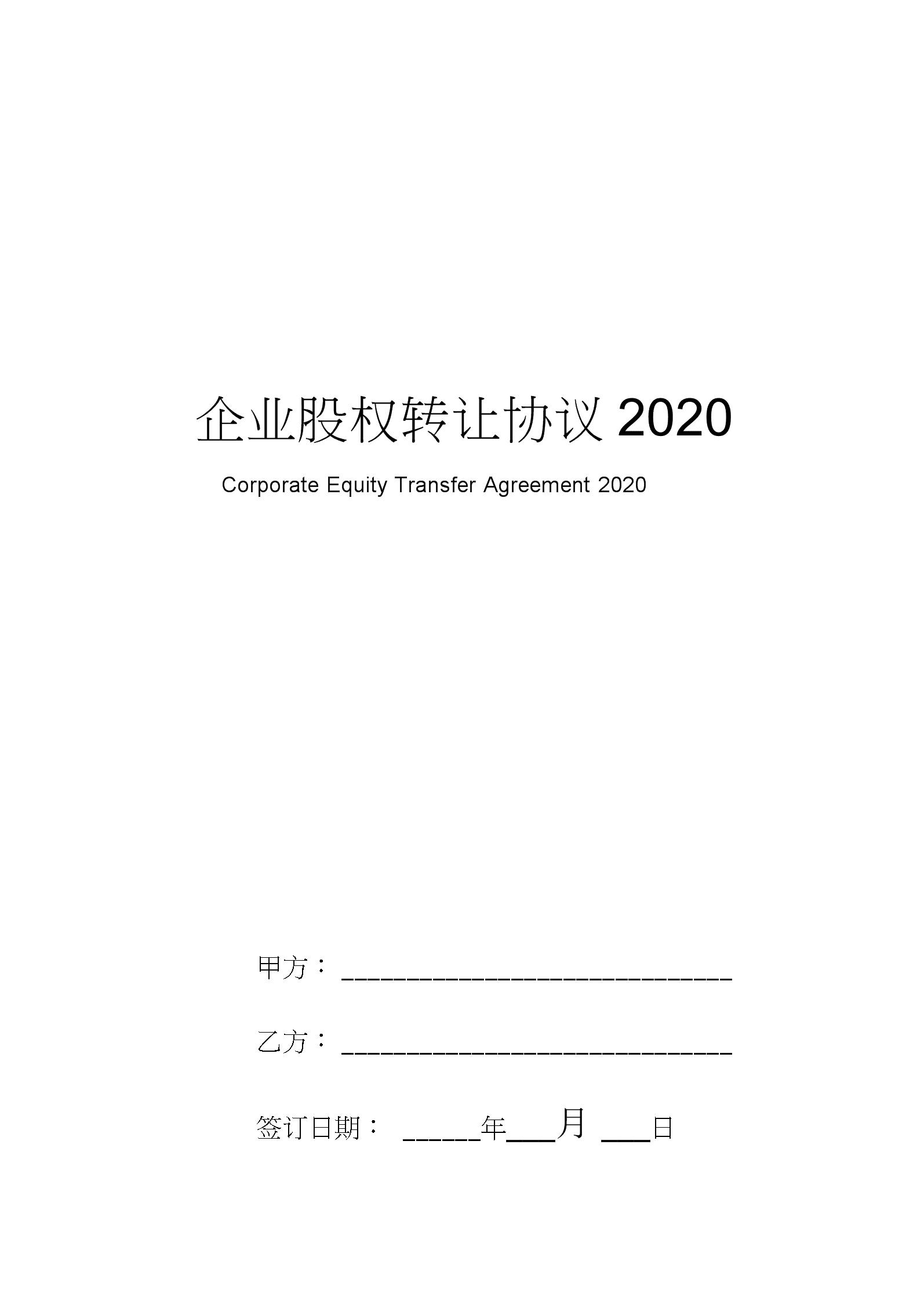 企业股权转让协议模板2020.docx