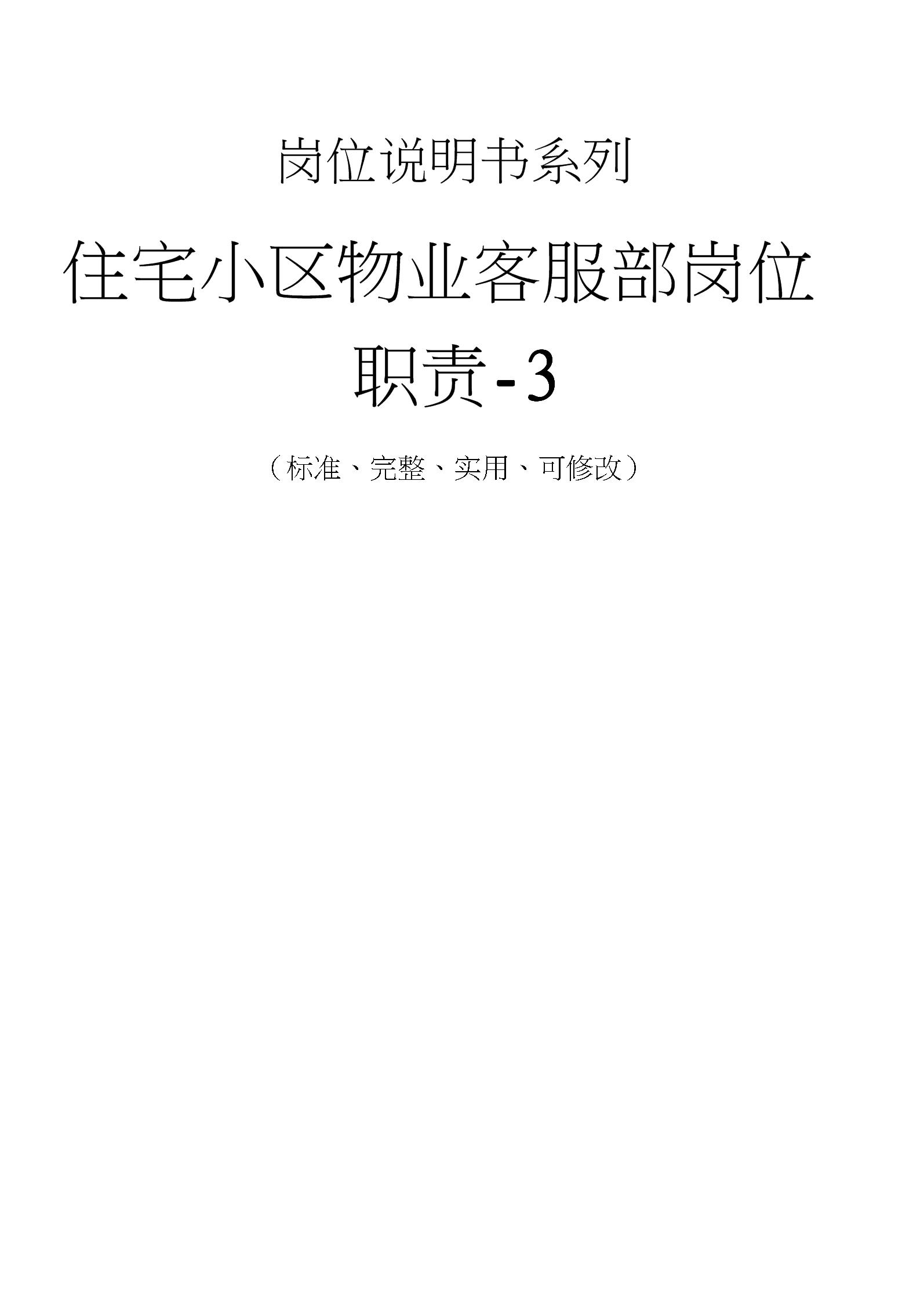 住宅小区物业客服部岗位职责-3.docx