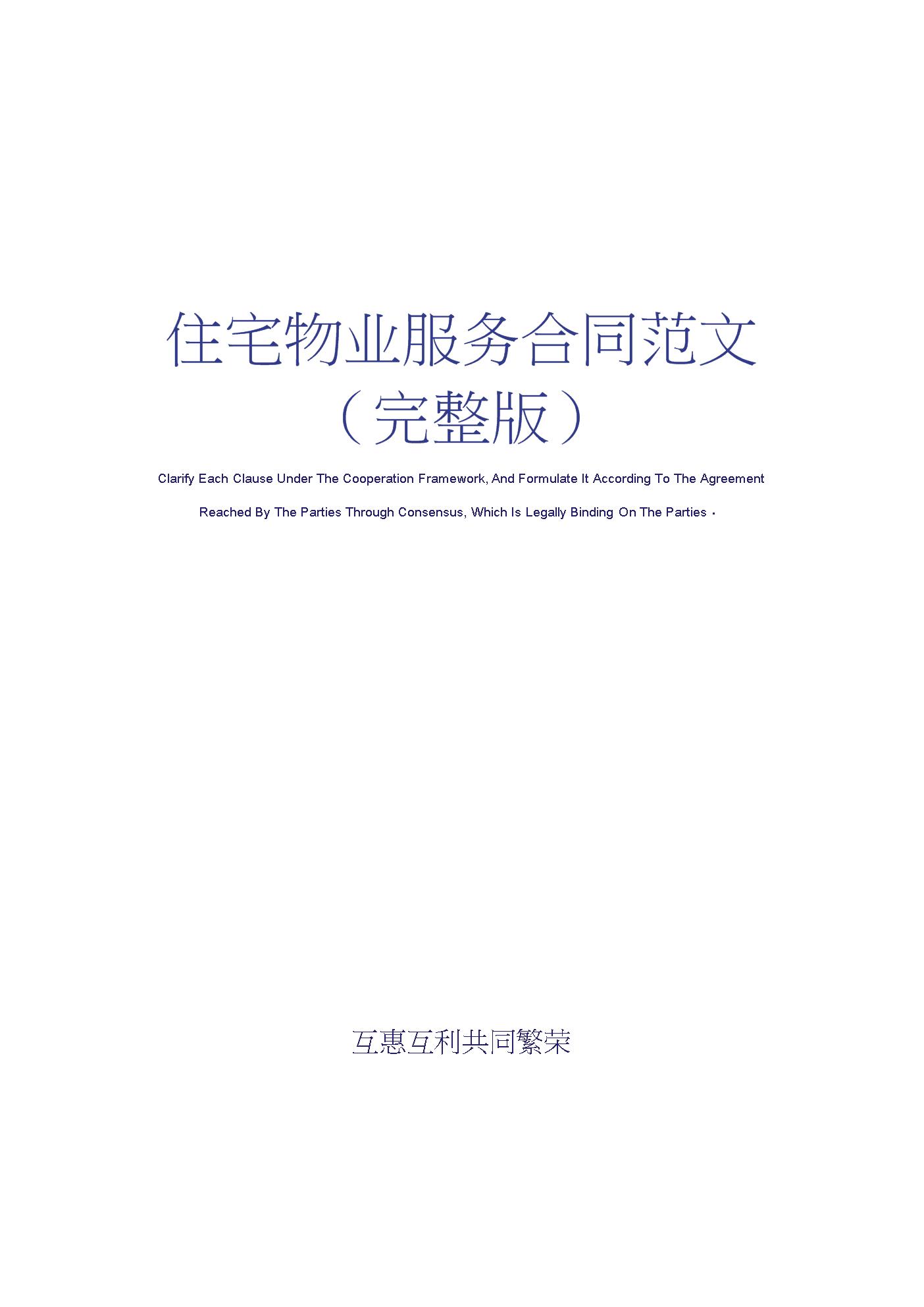 住宅物业服务合同范文.docx
