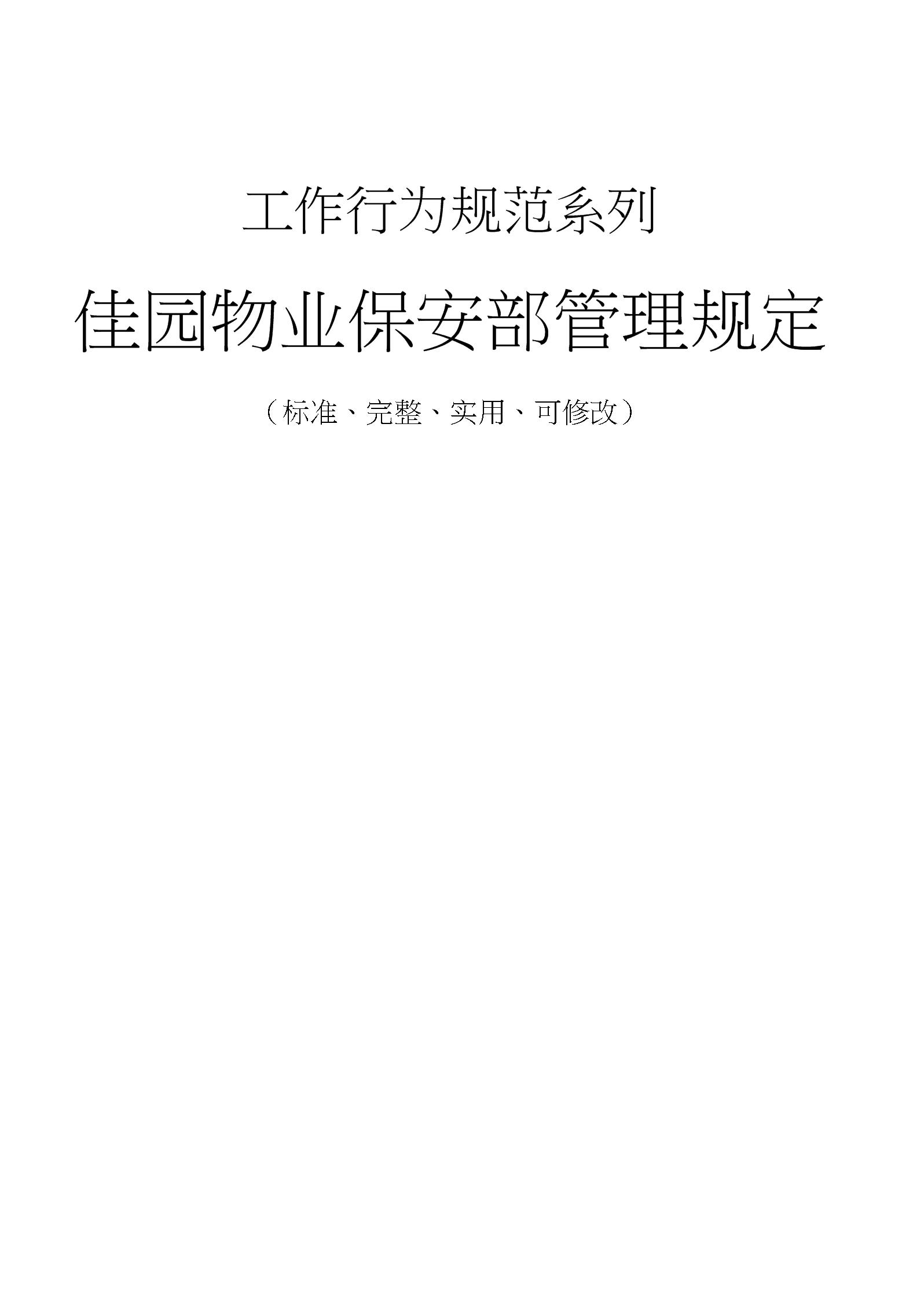 佳园物业保安部管理规定.docx