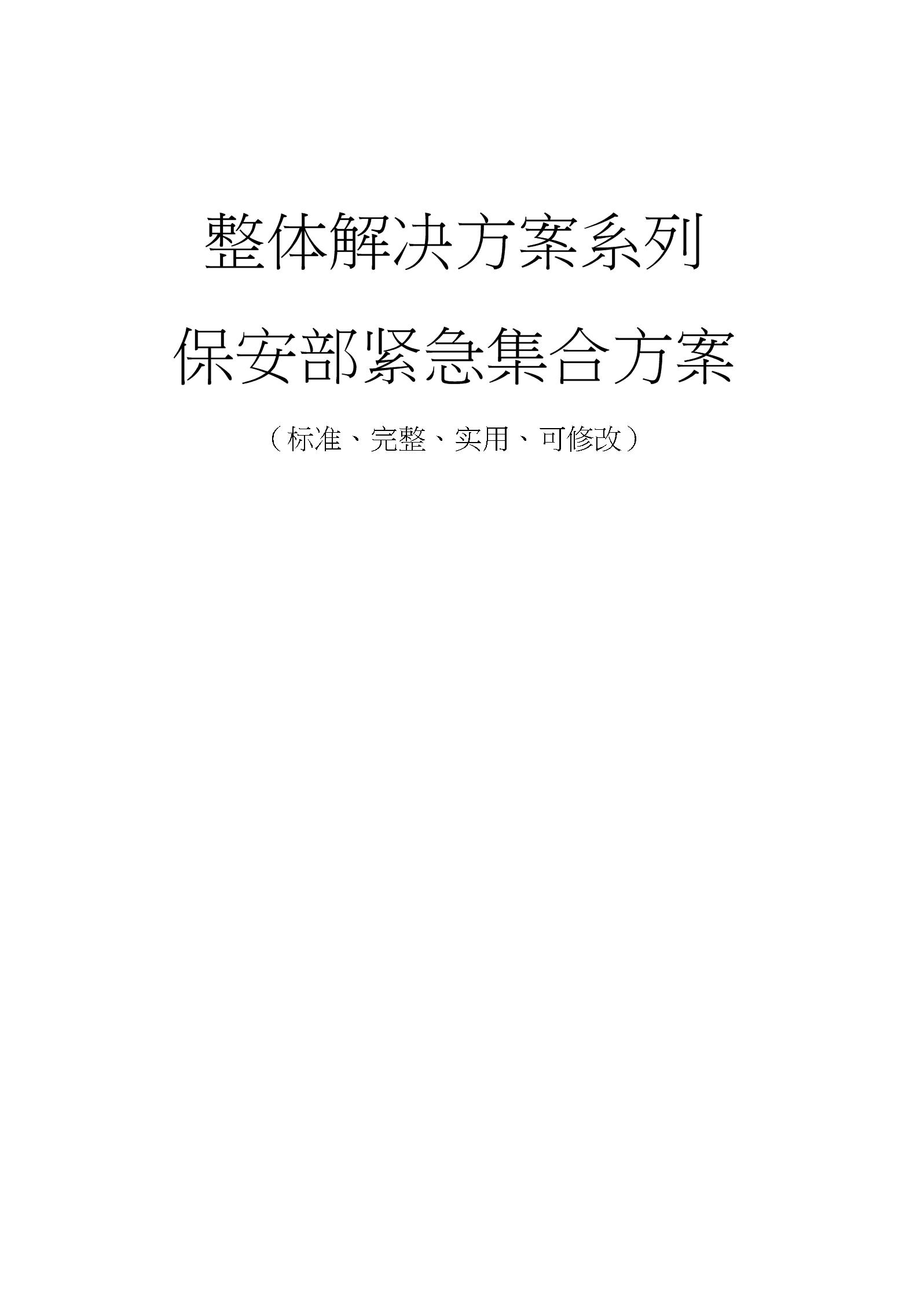 保安部紧急集合方案.docx