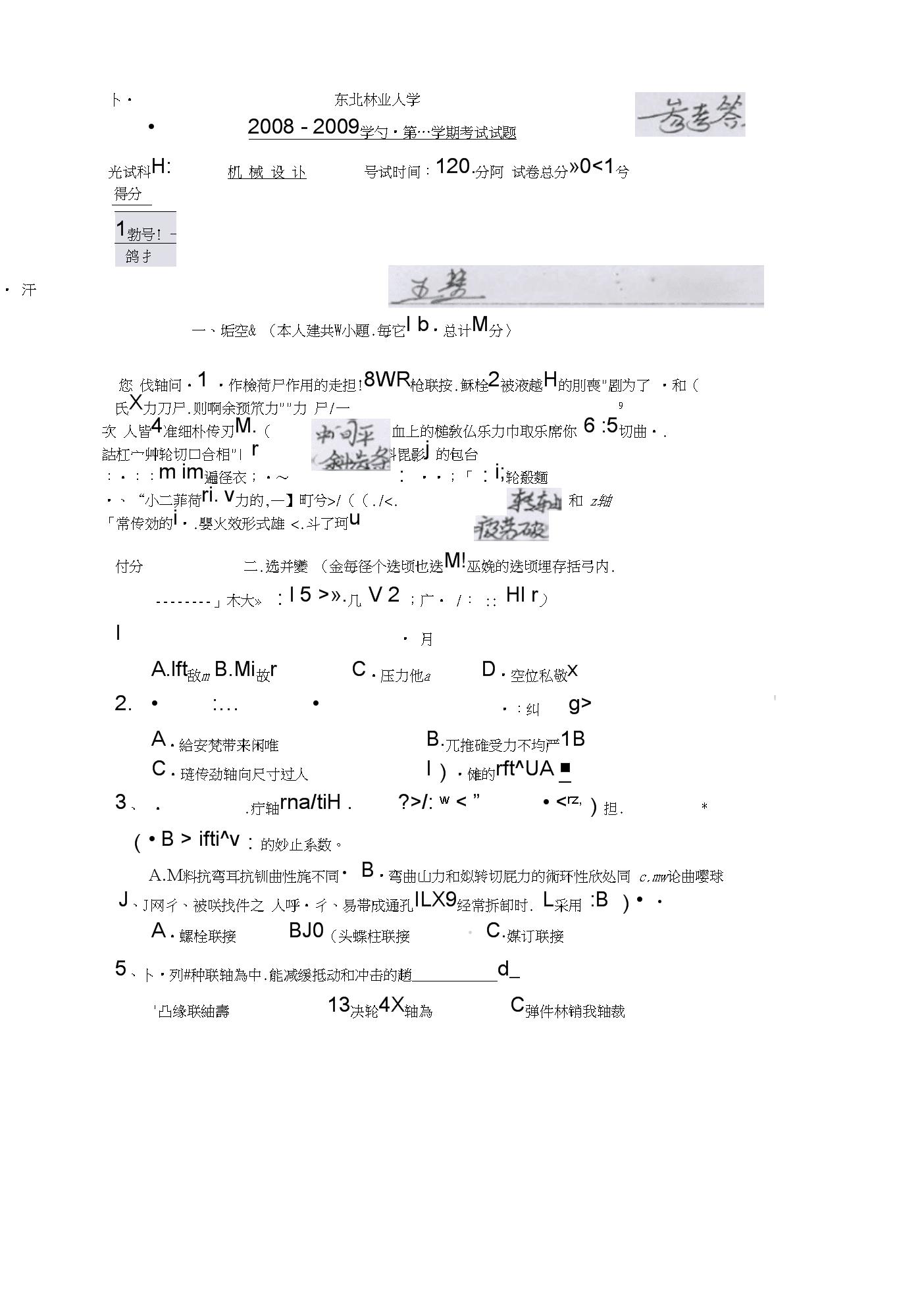 东北林业大学机械设计基础试题复习资料.docx