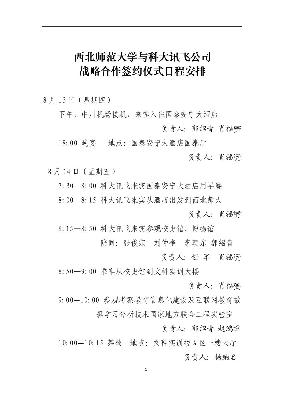 西北师范大学与科大讯飞战略合作签约仪式  2020.docx