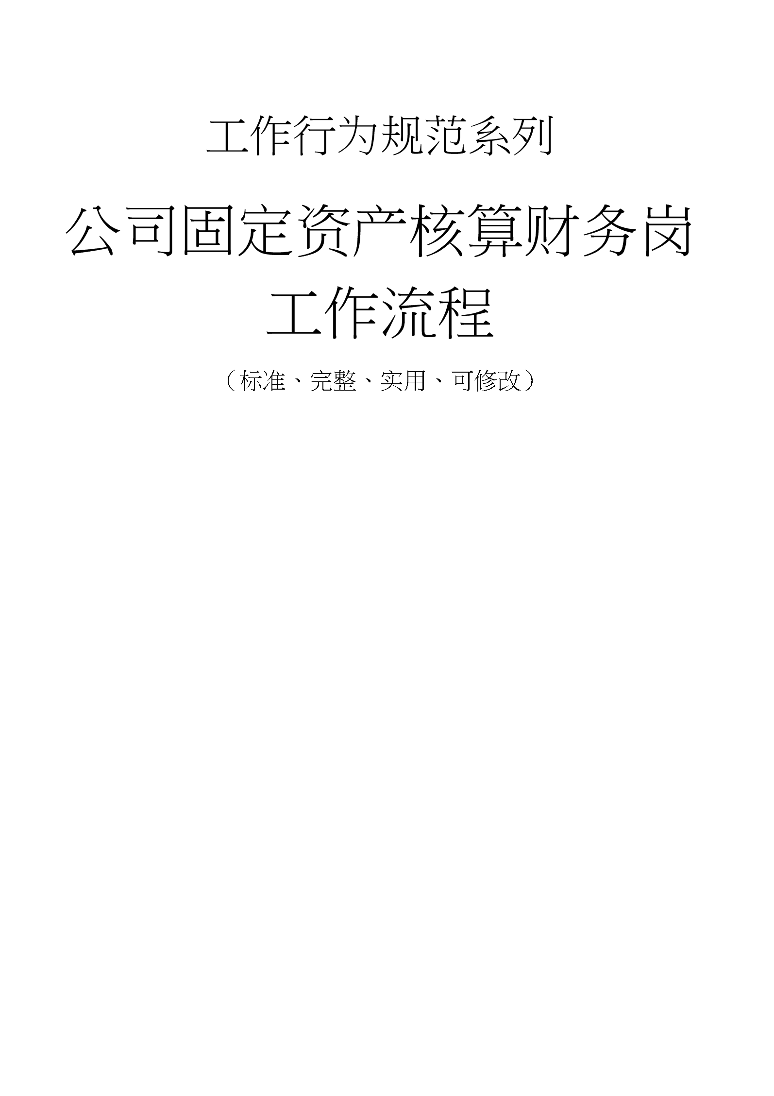 公司固定资产核算财务岗工作流程.docx