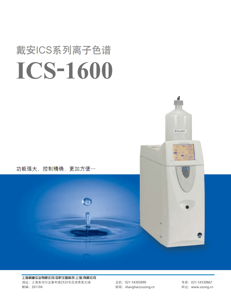 戴安ICS系列离子色谱.PDF