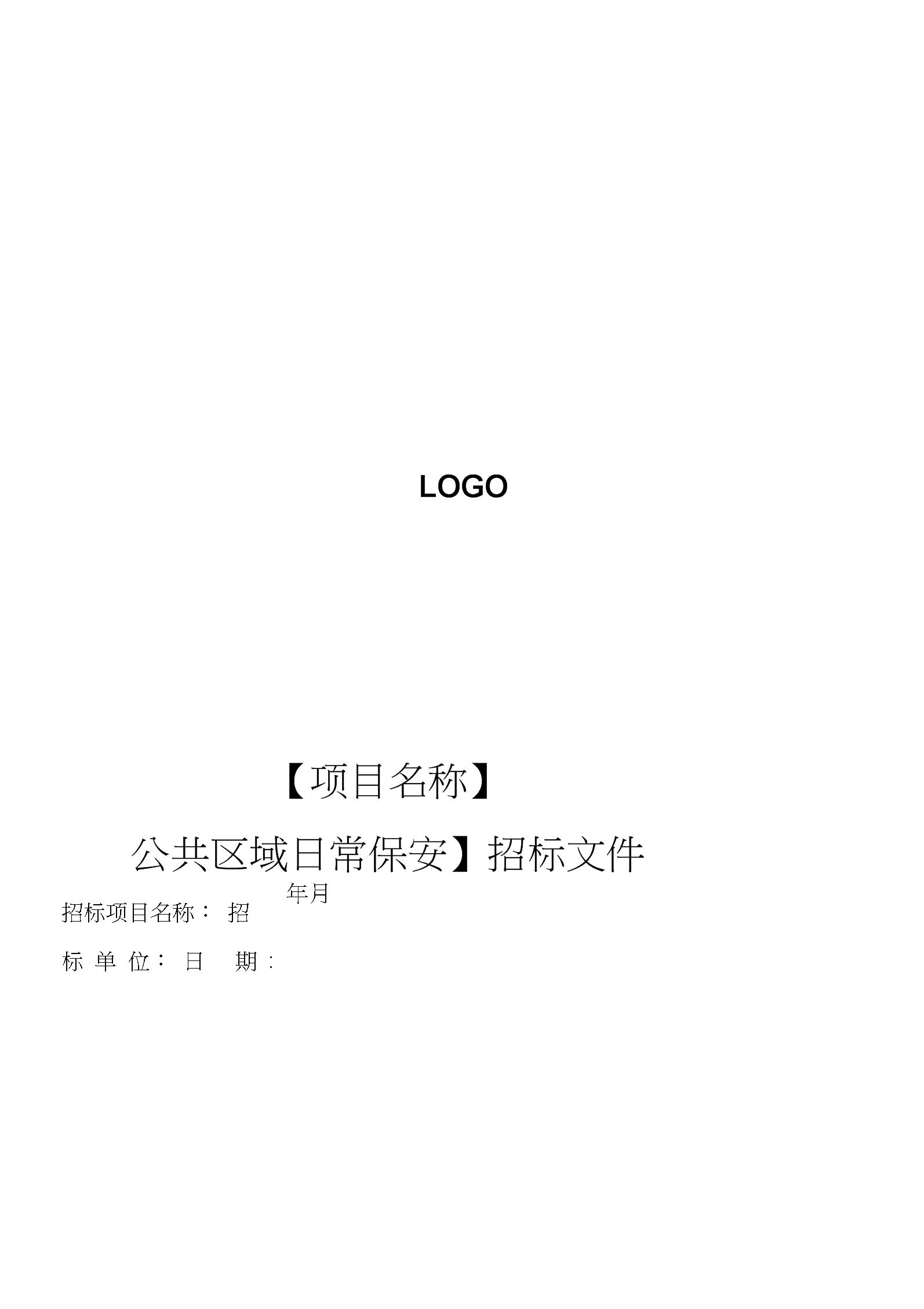 公共区域日常保安服务招投标书.docx