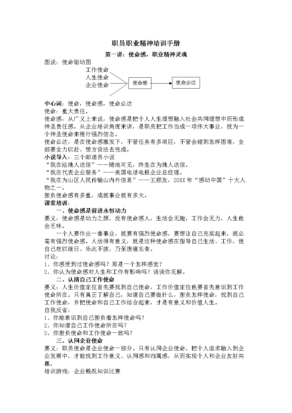 员工职业精神培训基础手册.doc