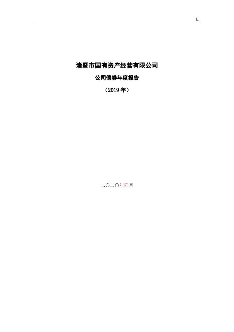 诸暨市国有资产经营有限公司.PDF