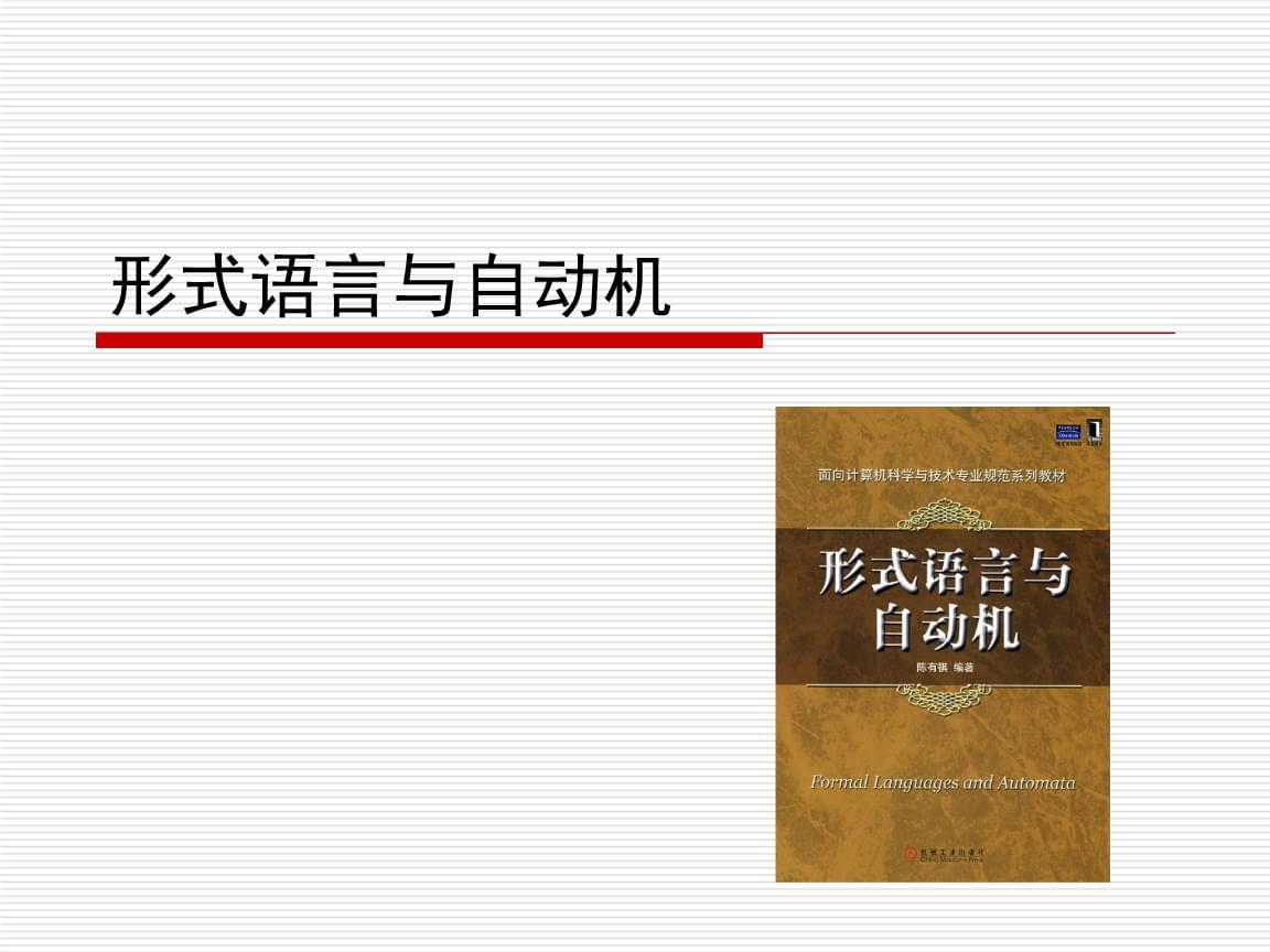 形式语言与自动机_课件_陈有祺第04章 正则表达式.ppt