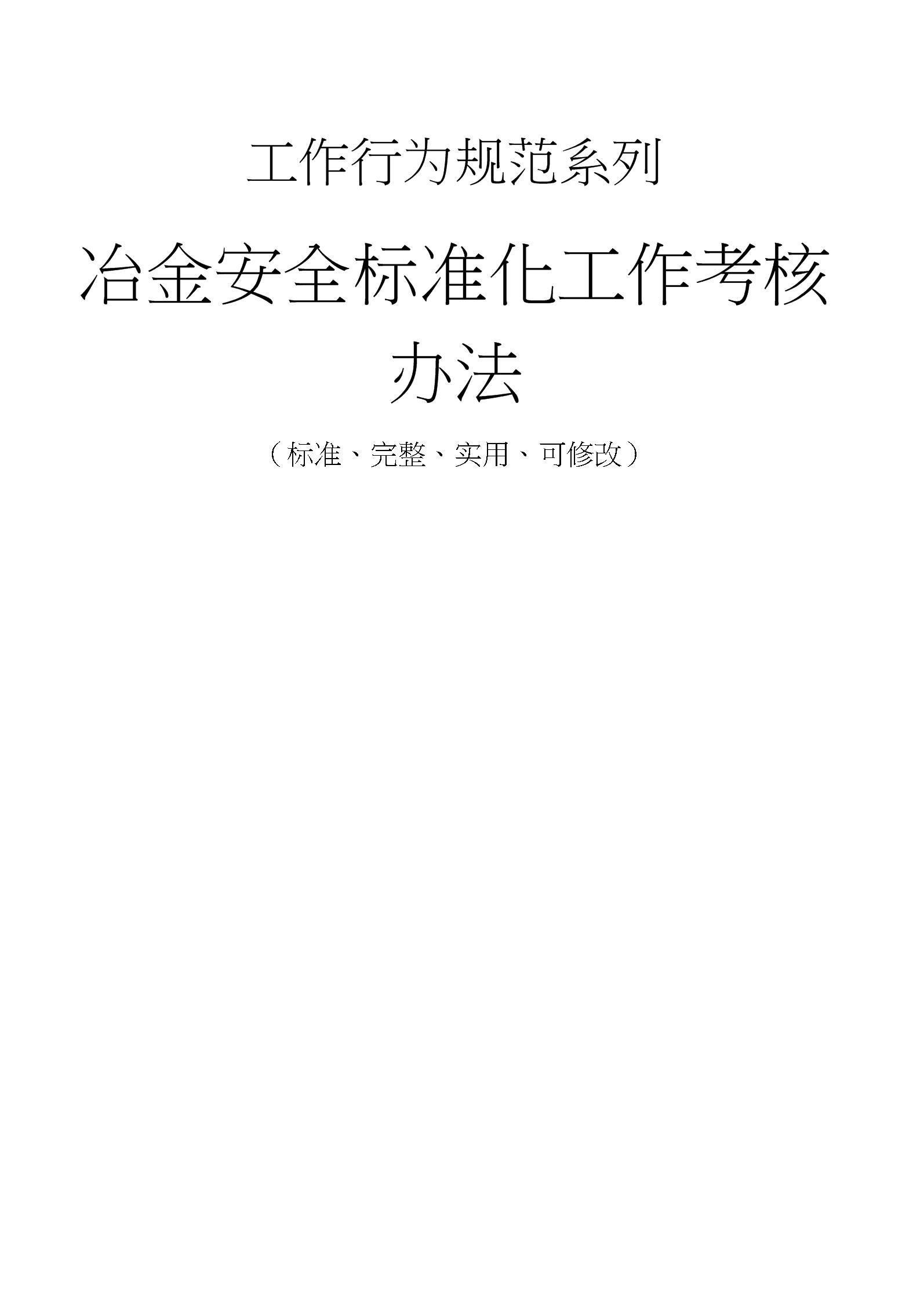 冶金安全标准化工作考核办法.docx