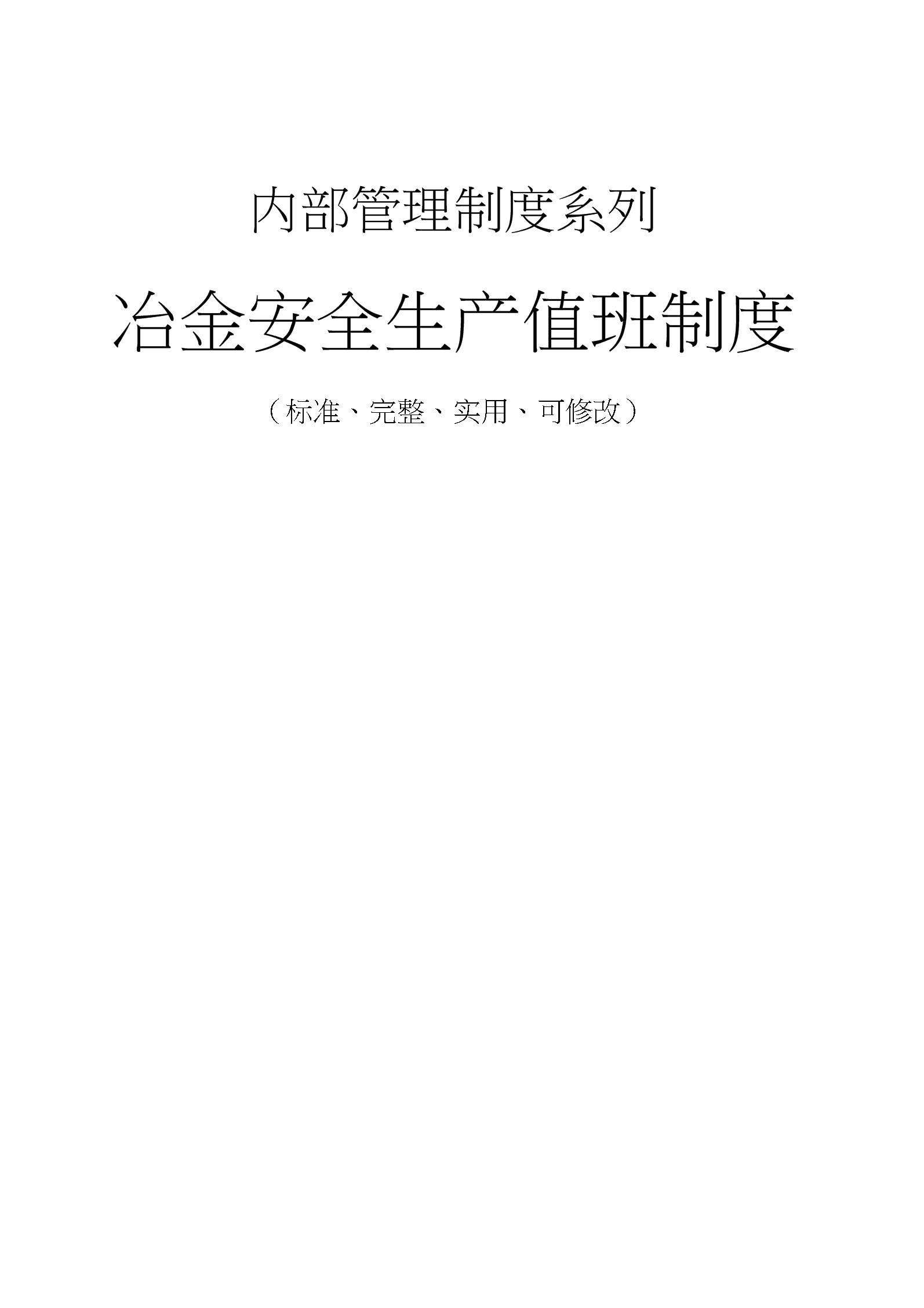 冶金安全生产值班管理制度.docx
