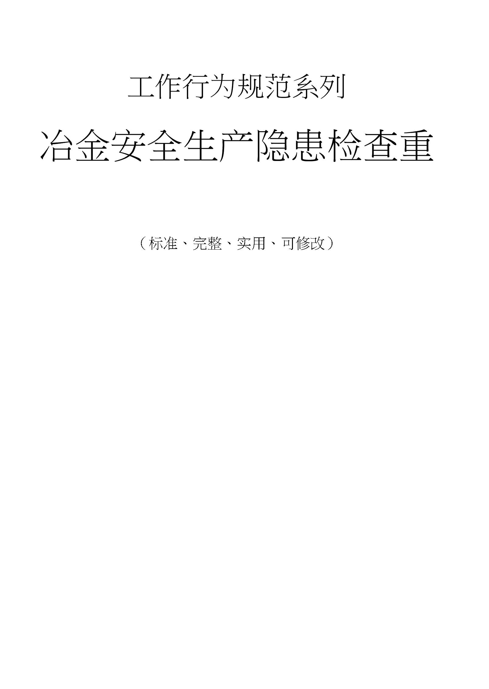 冶金安全生产隐患检查重点.docx