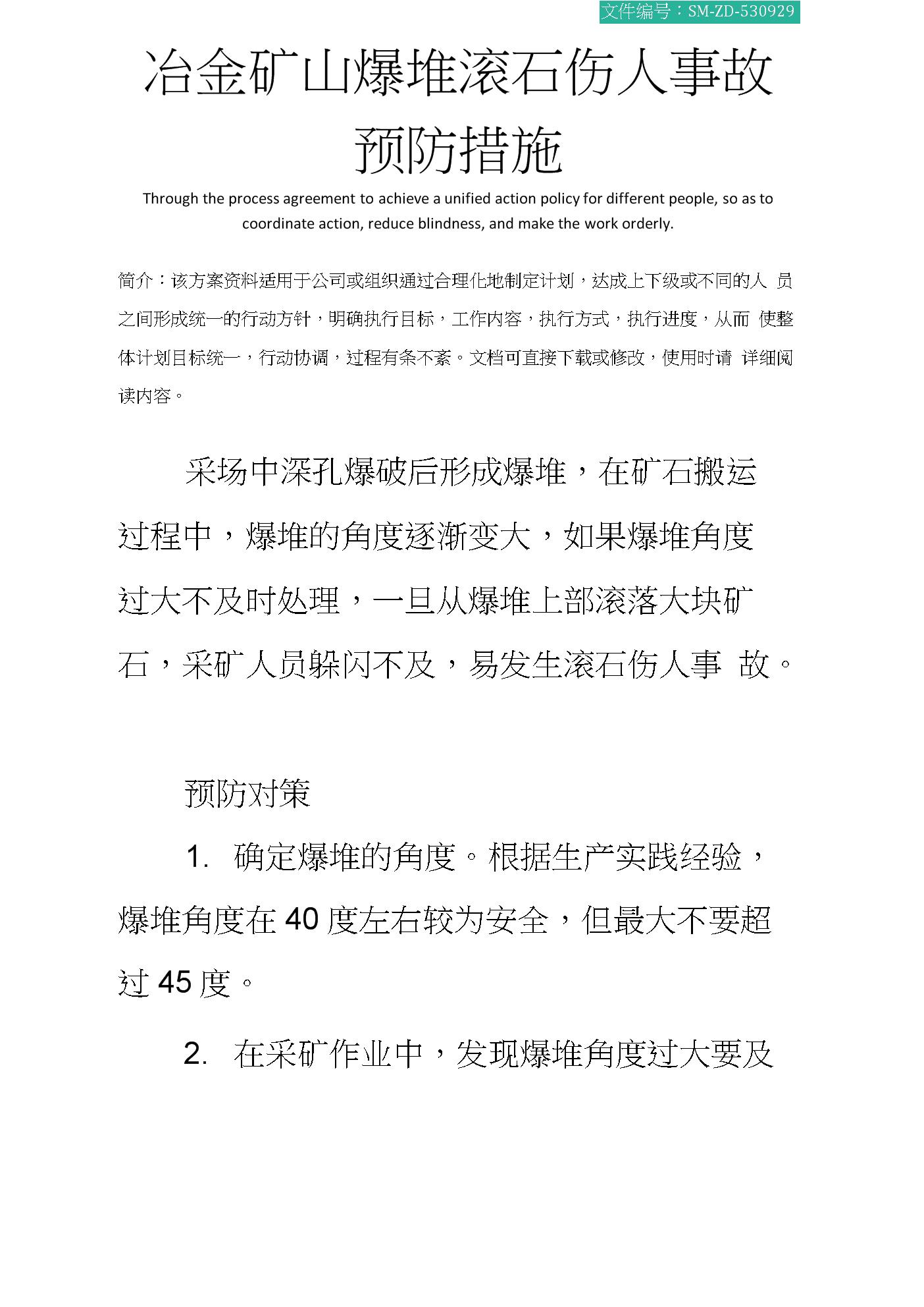 冶金矿山爆堆滚石伤人事故预防措施.docx