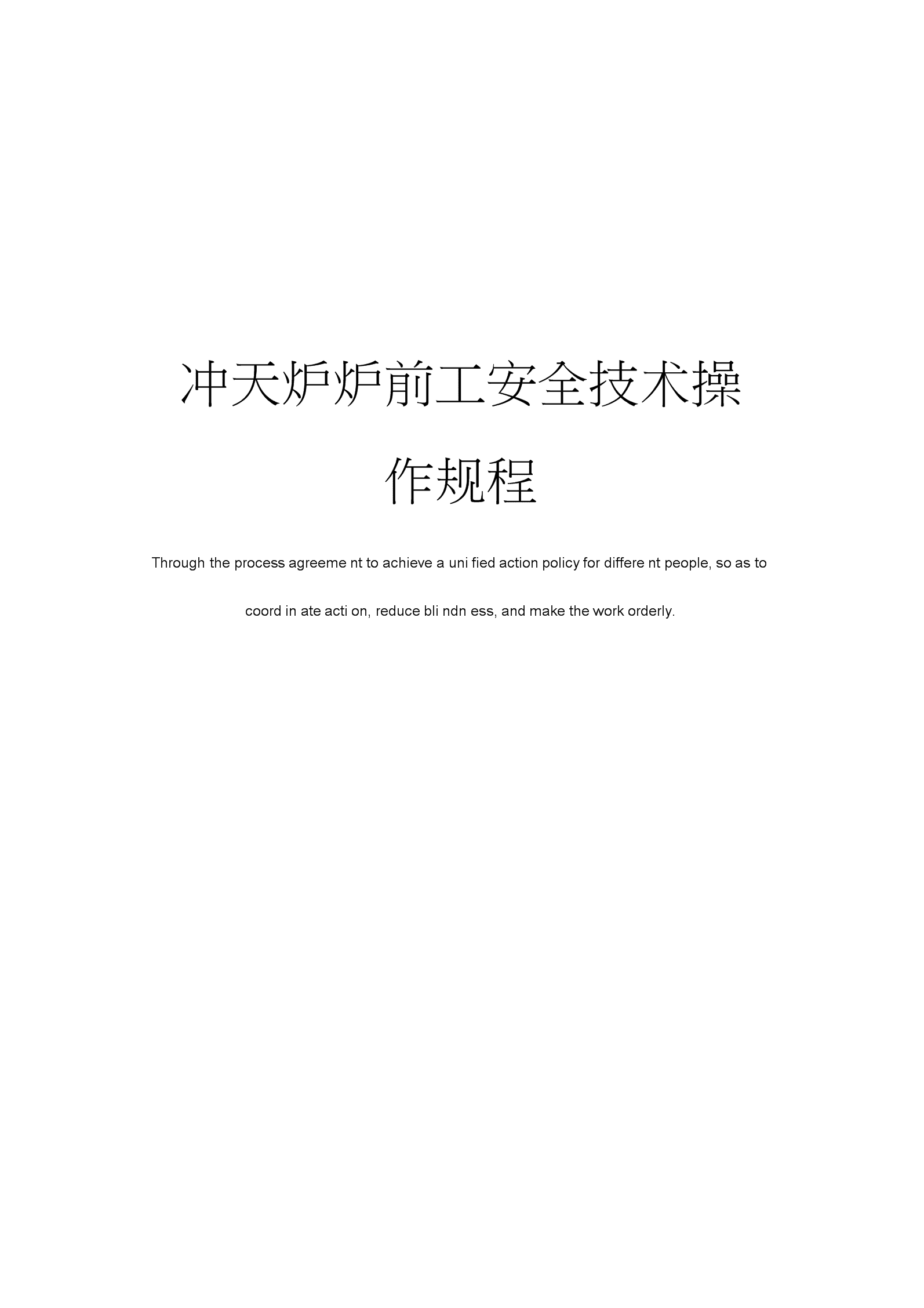 冲天炉炉前工安全技术操作规程.docx