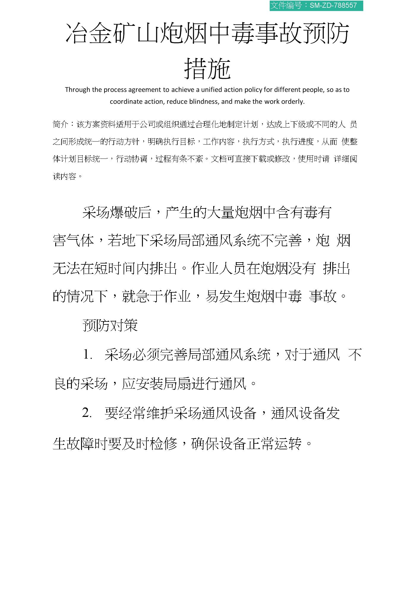 冶金矿山炮烟中毒事故预防措施.docx
