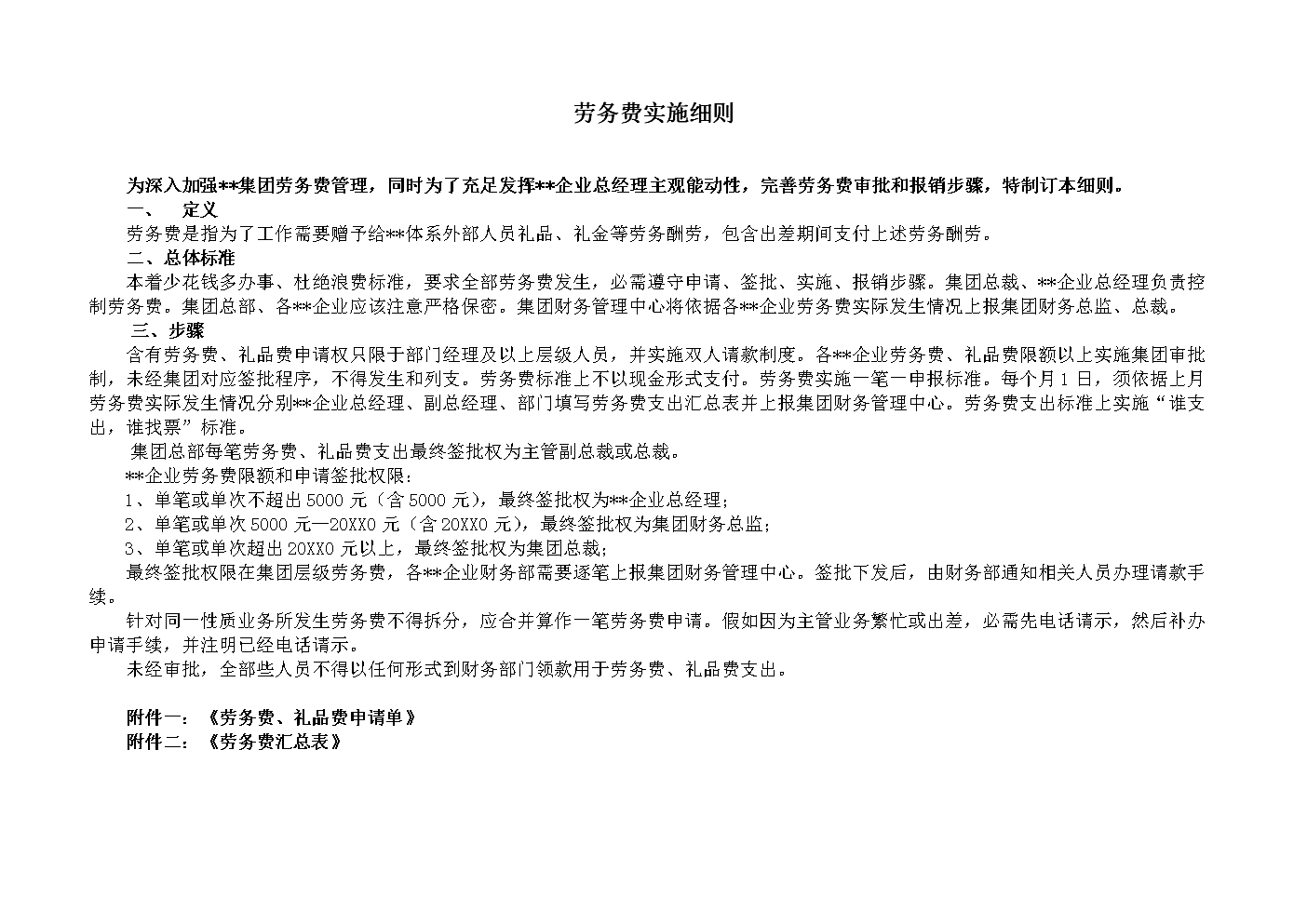 公司劳务费用管理实施工作细则.doc