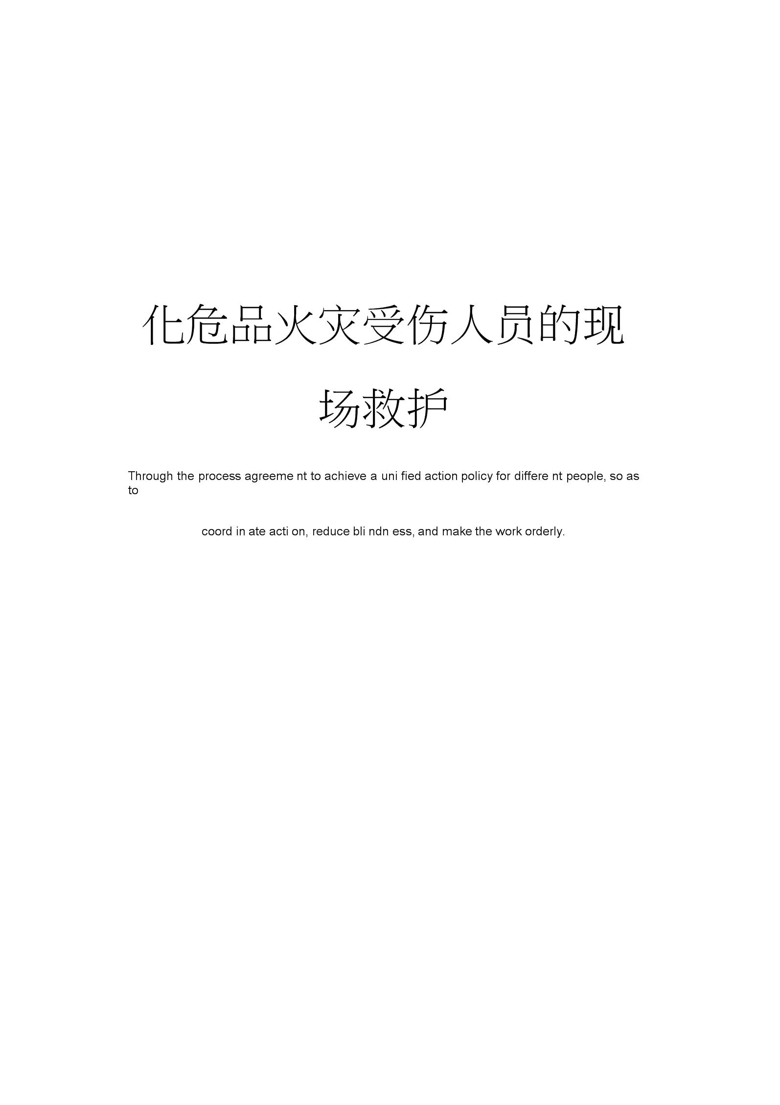 化危品火灾受伤人员的现场救护.docx