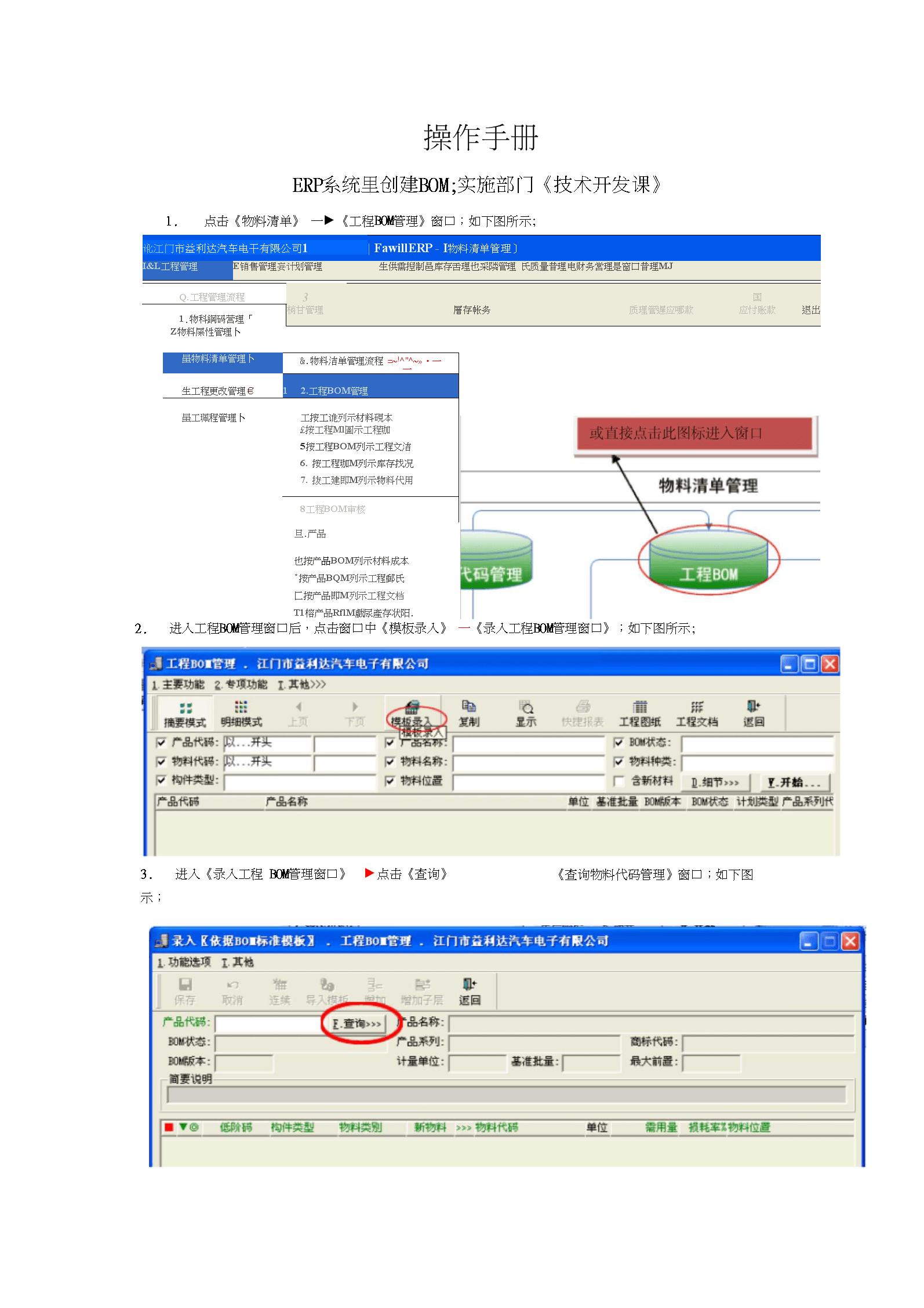 创建BOM-操作手册.docx