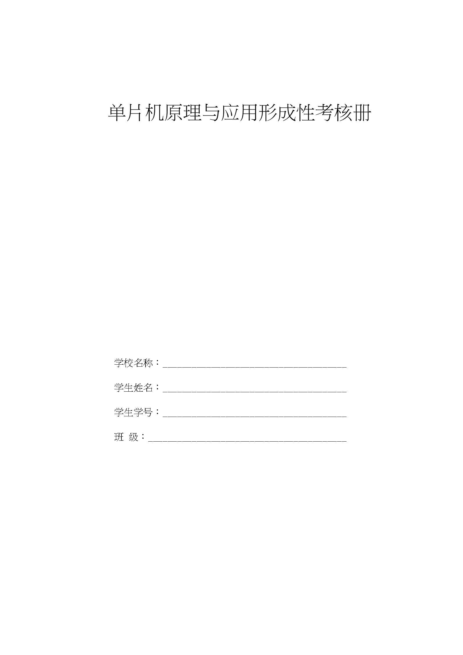 单片机作业1及答案上课讲义.docx