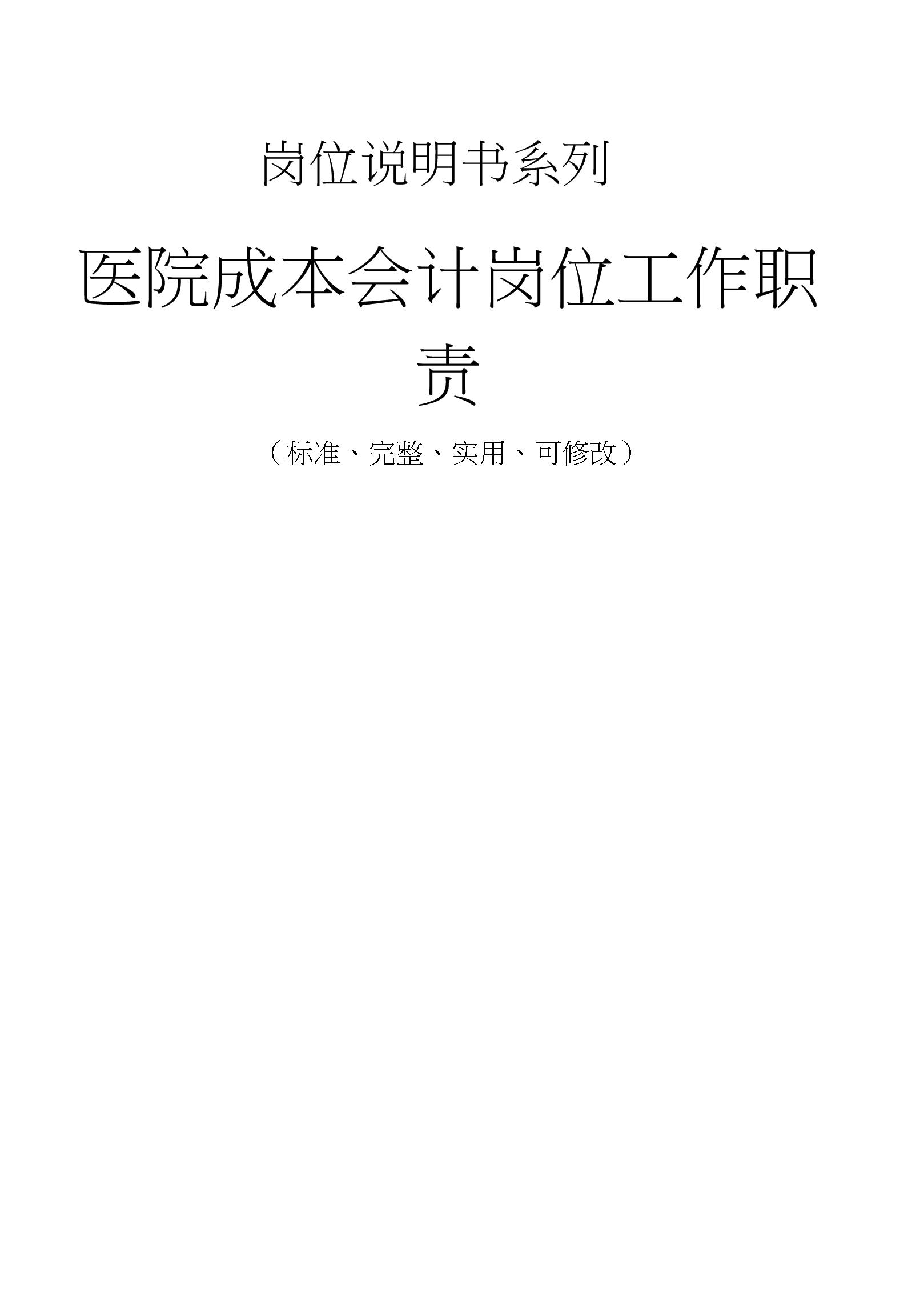 医院成本会计岗位工作职责.docx