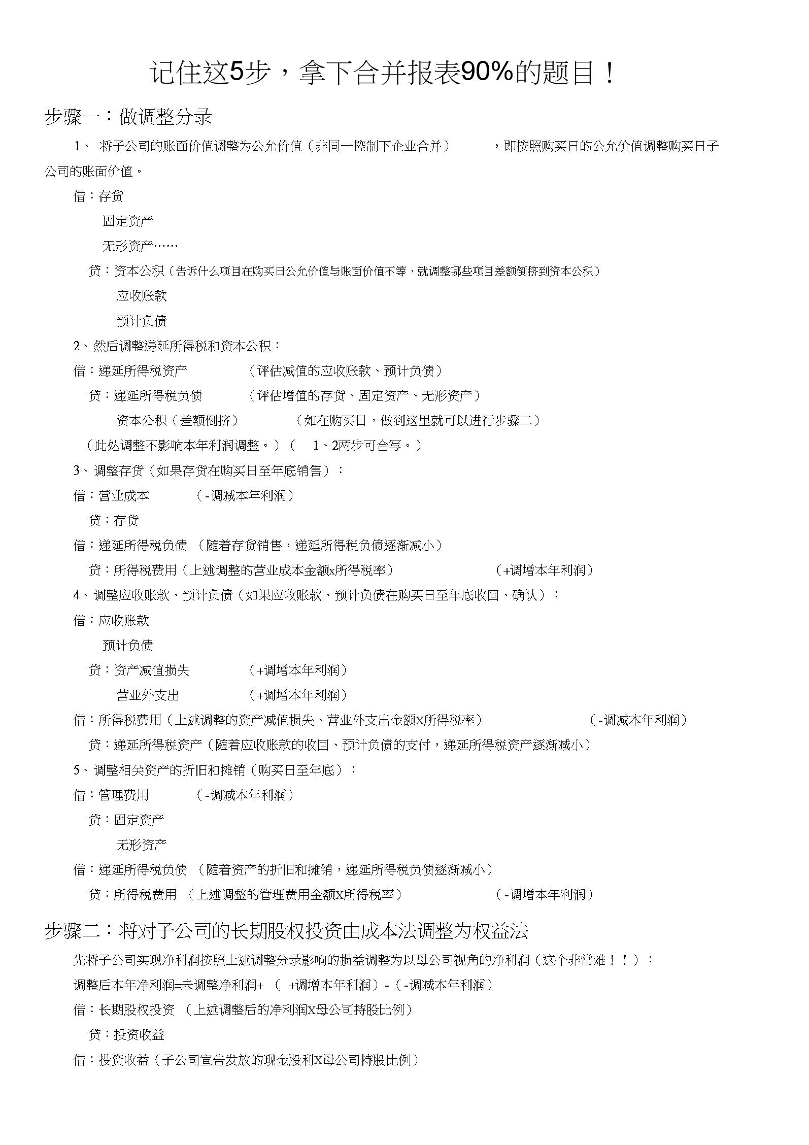 中级会计实务-5步拿下合并报表(最终版).docx