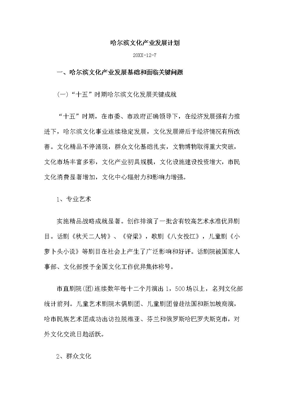 哈尔滨文化产业发展指导规划方案.doc