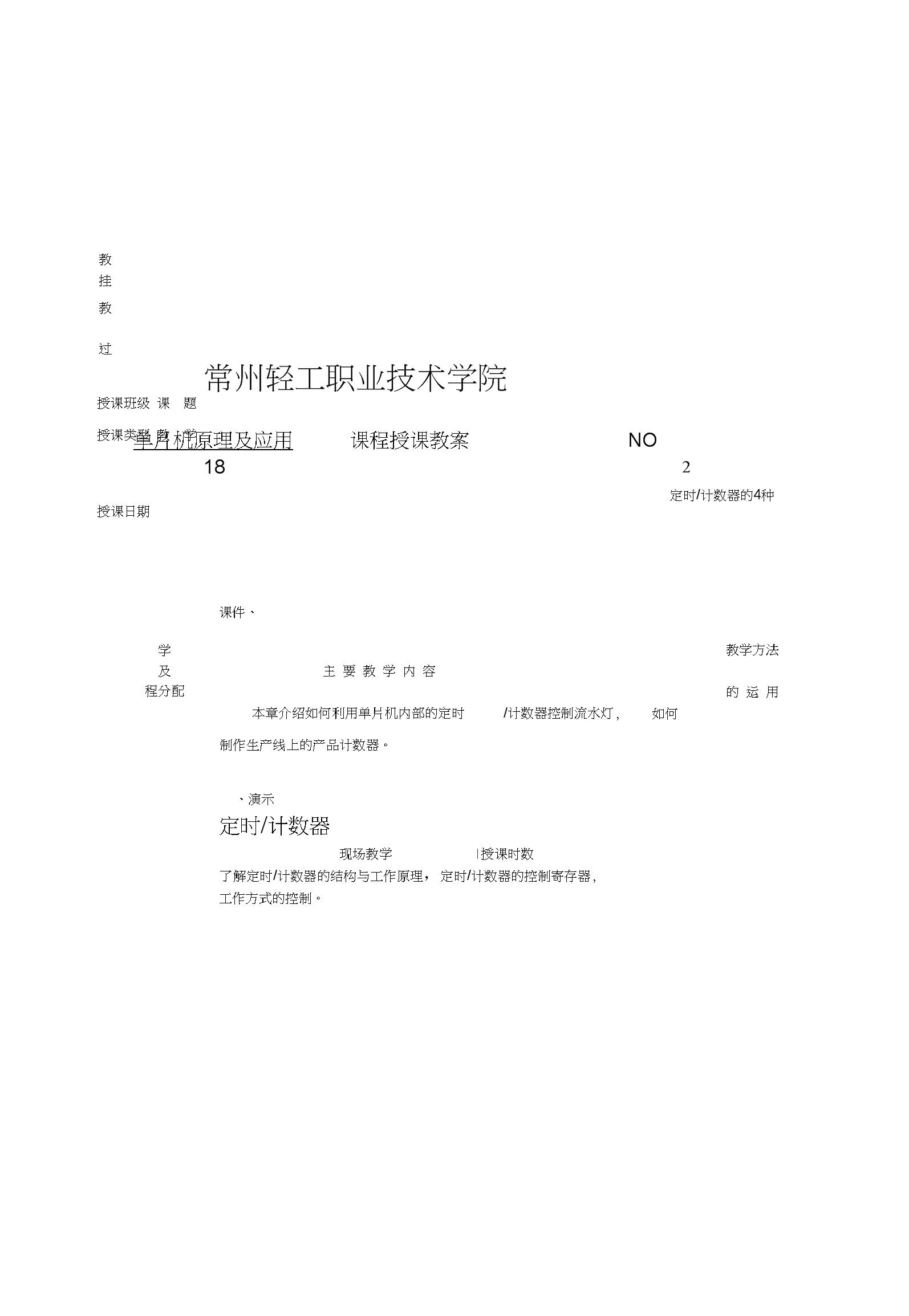 单片机教案7教学教材.docx